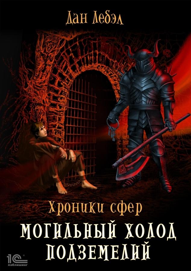Лебэл Дан «Могильный холод подземелий»
