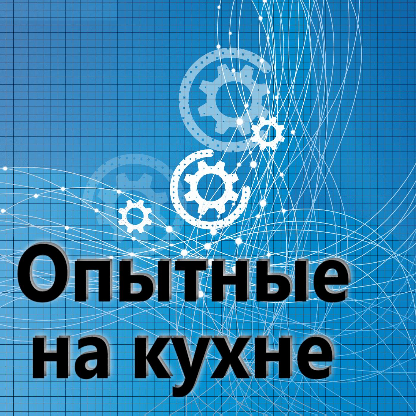 Фото - Евгений Плешивцев 147. Опытные на кухне. медицинские препараты