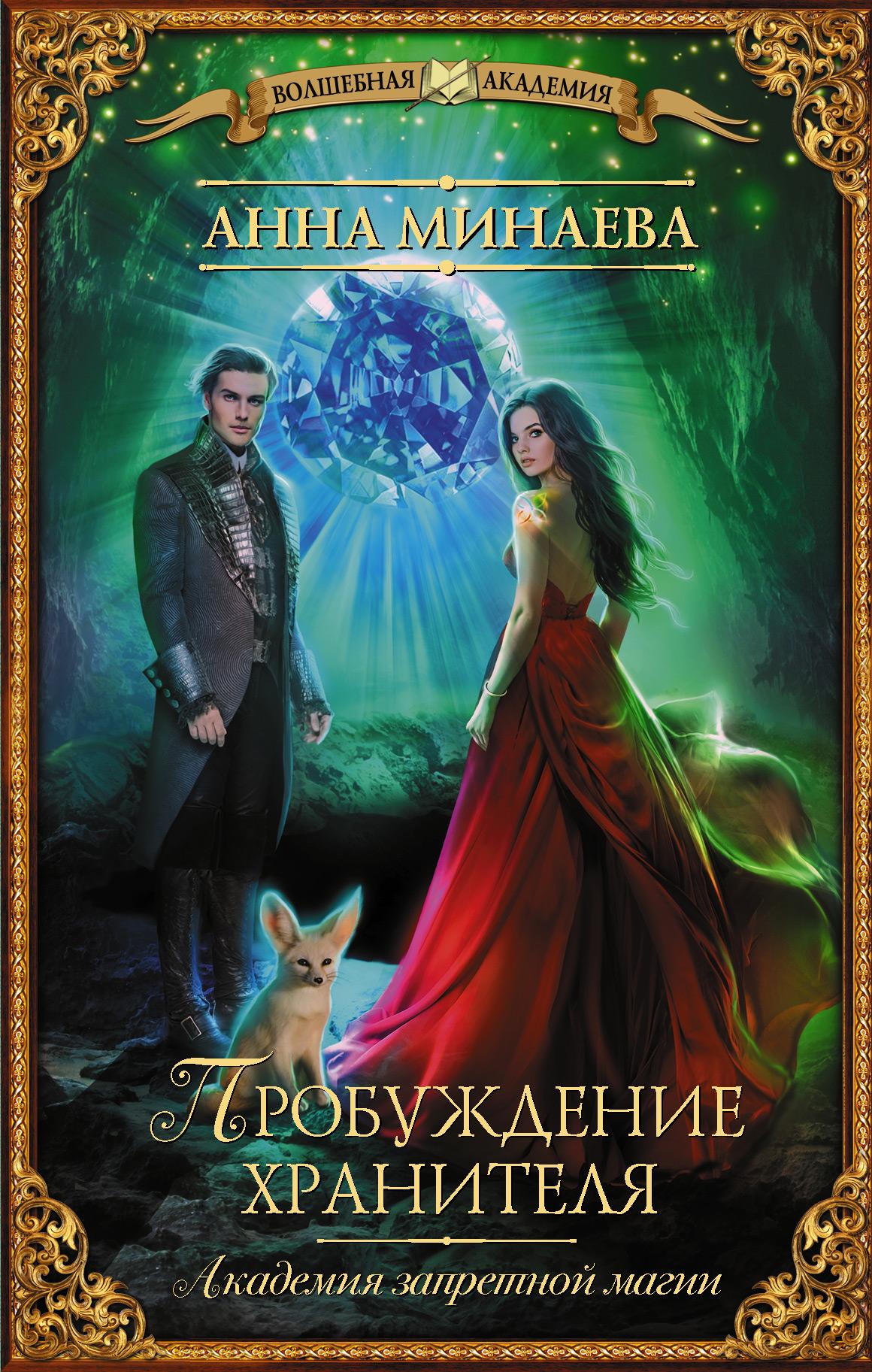 Читать онлайн бесплатно и без регистрации книги про школы магии элитная школа магии чем дальше тем страшнее