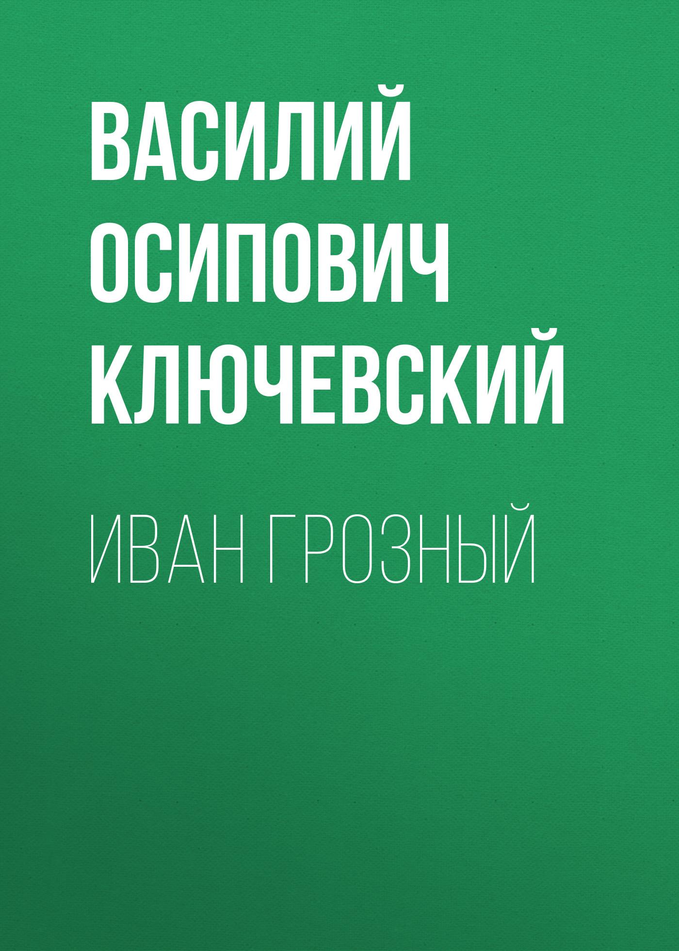 цена на Василий Осипович Ключевский Иван Грозный