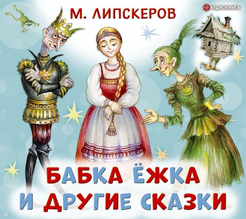 Михаил Липскеров Бабка Ёжка и другие сказки