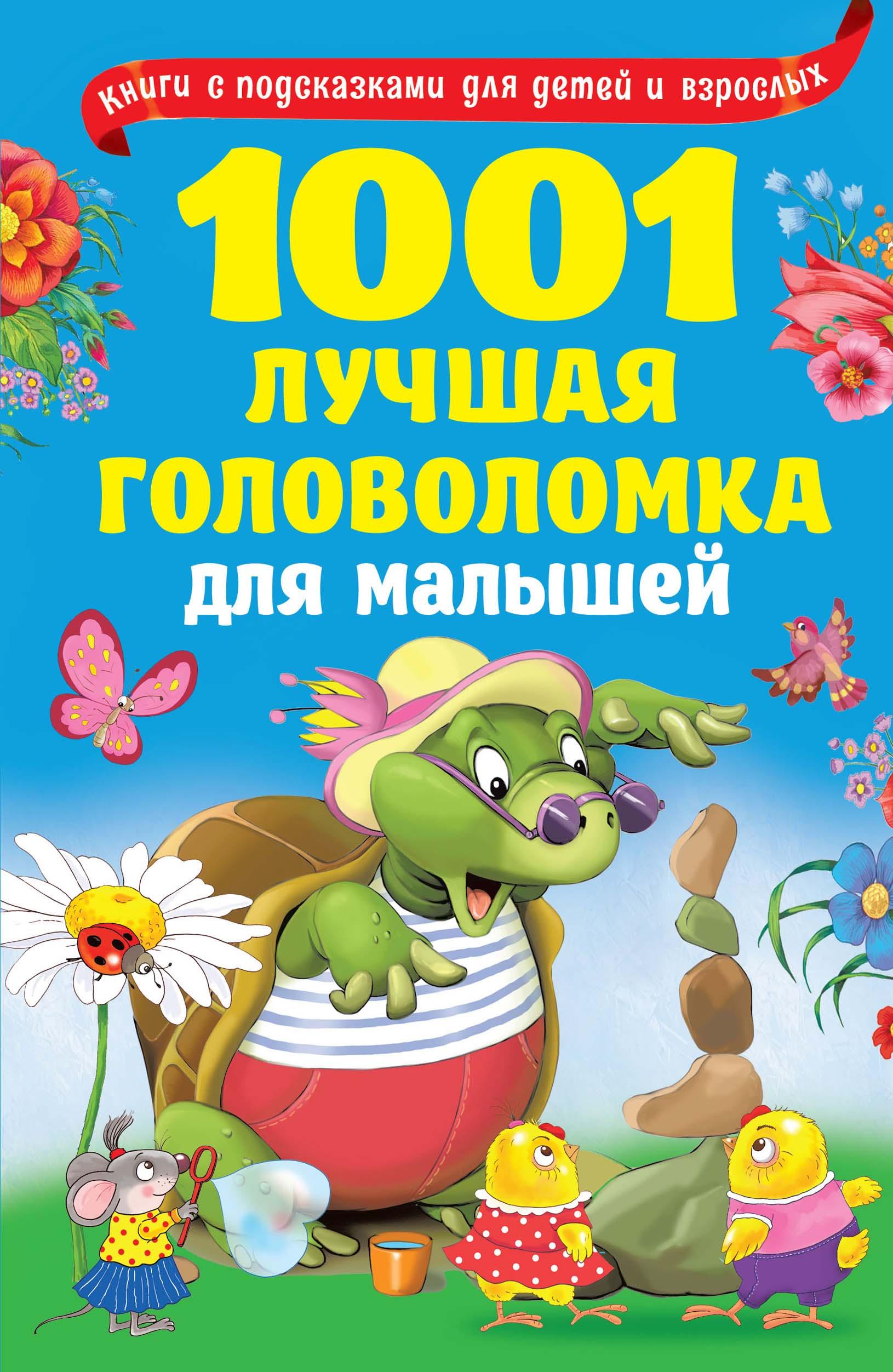 цена на В. Г. Дмитриева 1001 лучшая головоломка для малышей