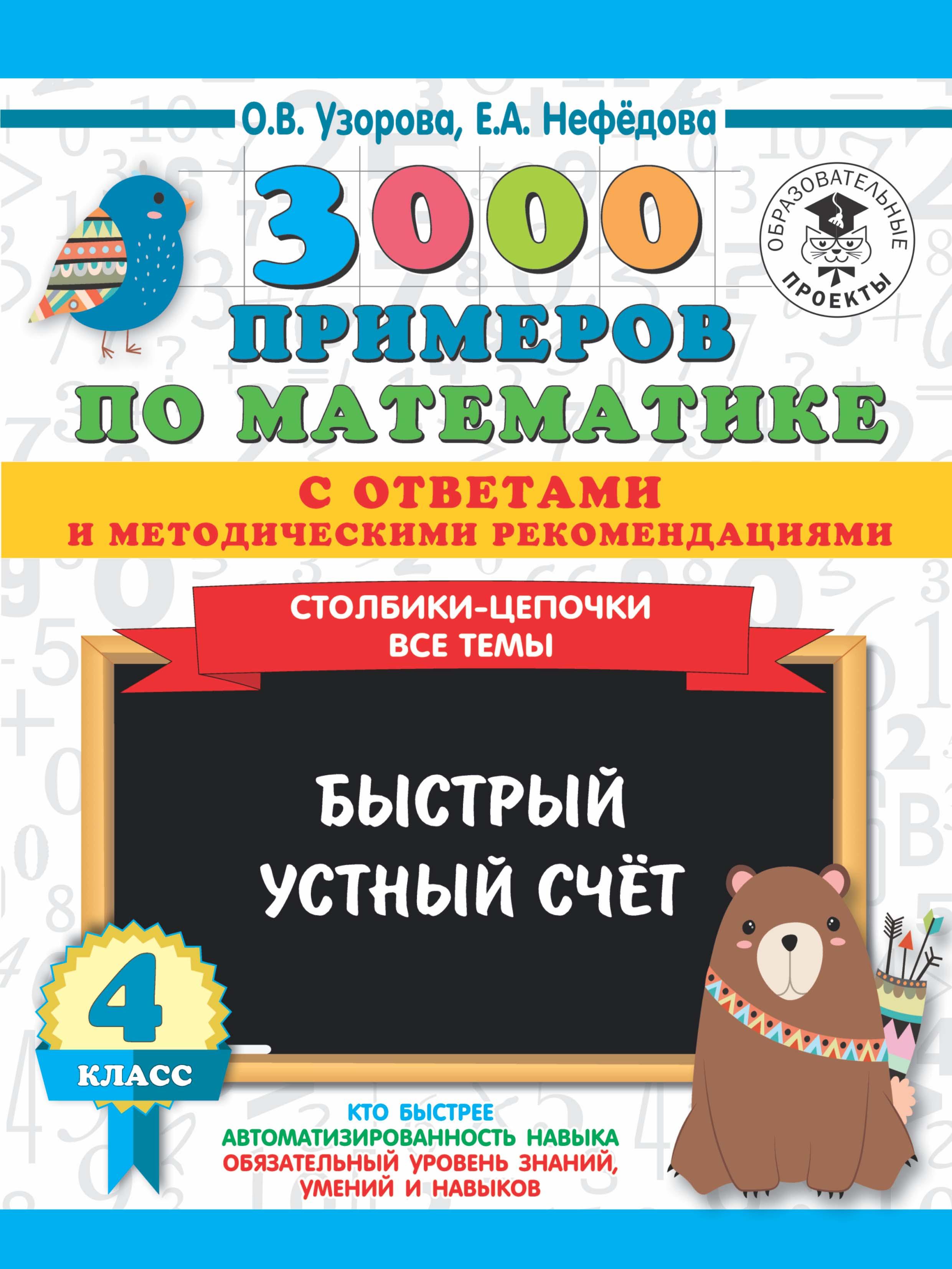 3000 примеров по математике с ответами и методическими рекомендациями. Столбики-цепочки. Все темы. Быстрый устный счёт. 4 класс