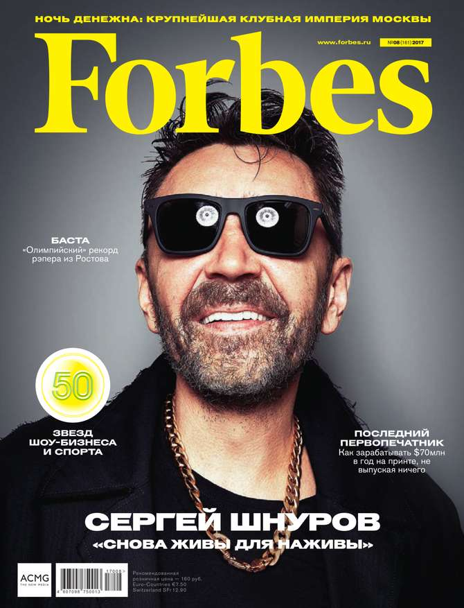 Редакция журнала Forbes Forbes 08-2017 редакция журнала forbes woman forbes woman 02 2017