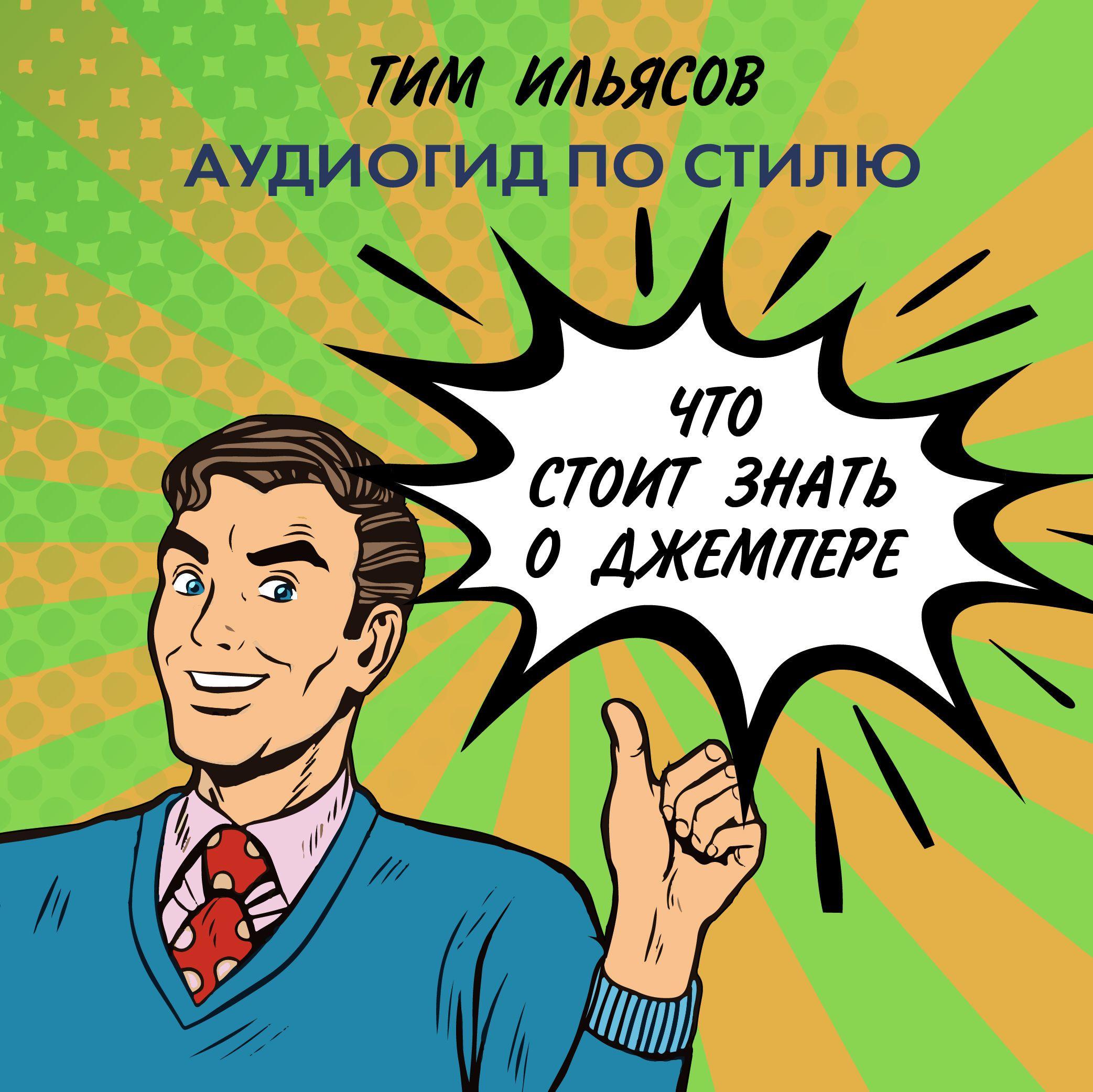цена Тим Ильясов Что стоит знать о джемпере онлайн в 2017 году