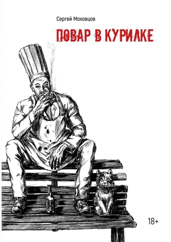Сергей Сергеевич Моховцов Повар вкурилке эта книга превратит тебя в художника