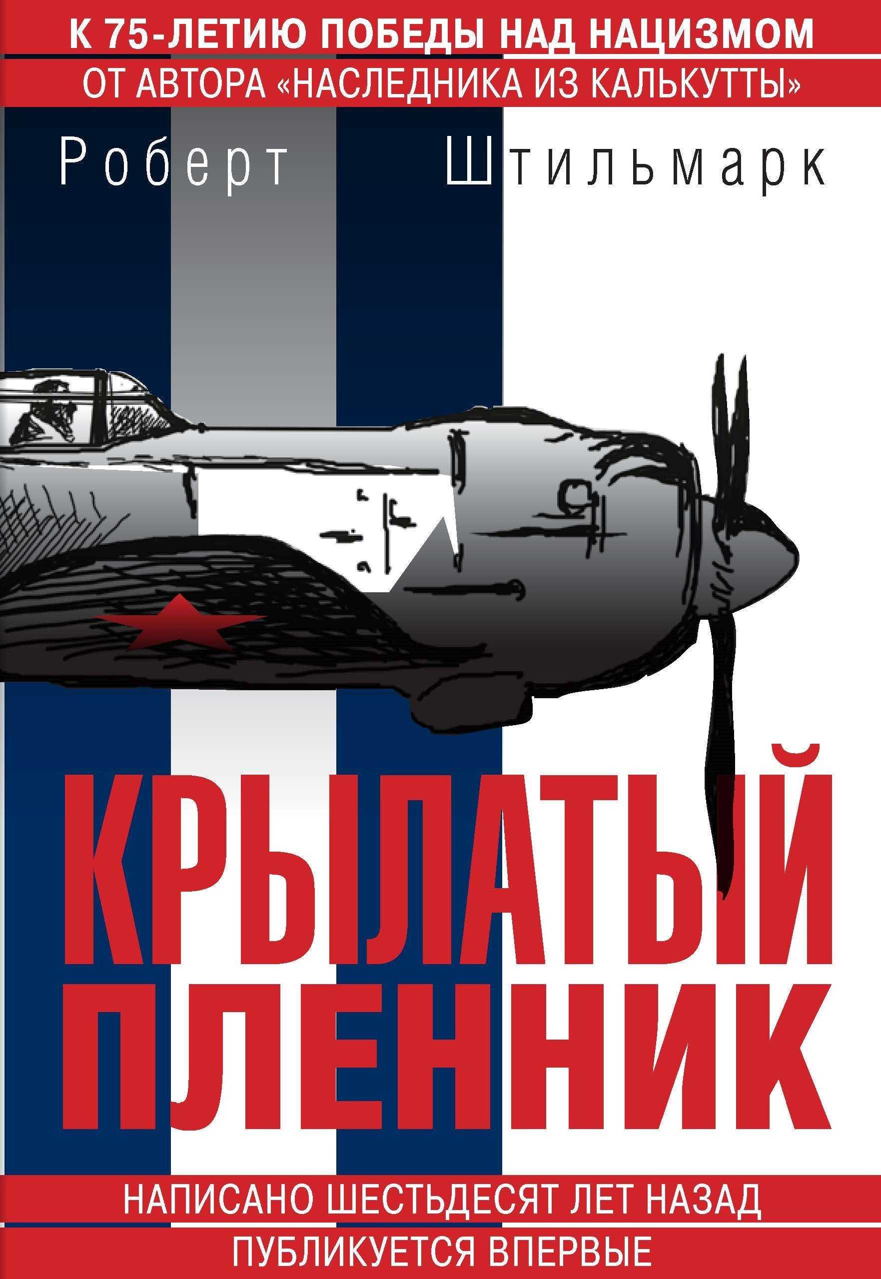 Роберт Штильмарк Крылатый пленник