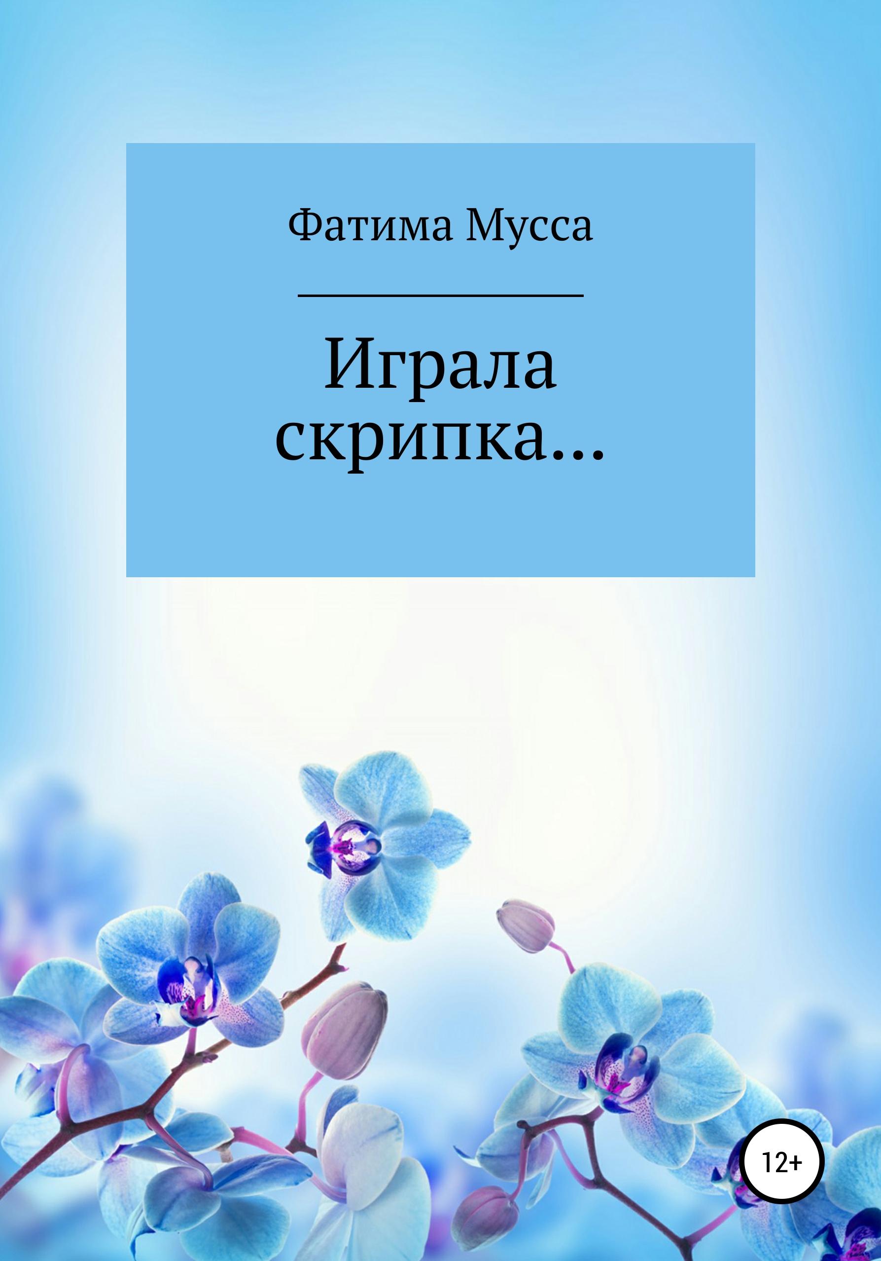 Фатима Мусса Играла скрипка…