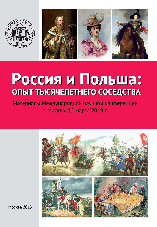 Россия и Польша: опыт тысячелетнего соседства