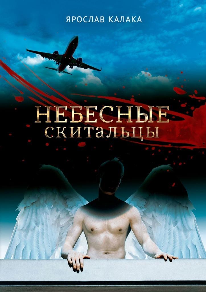Ярослав Калака Небесные скитальцы тарифный план