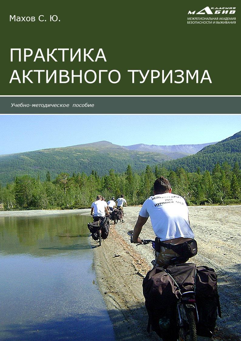 Отсутствует Практика активного туризма