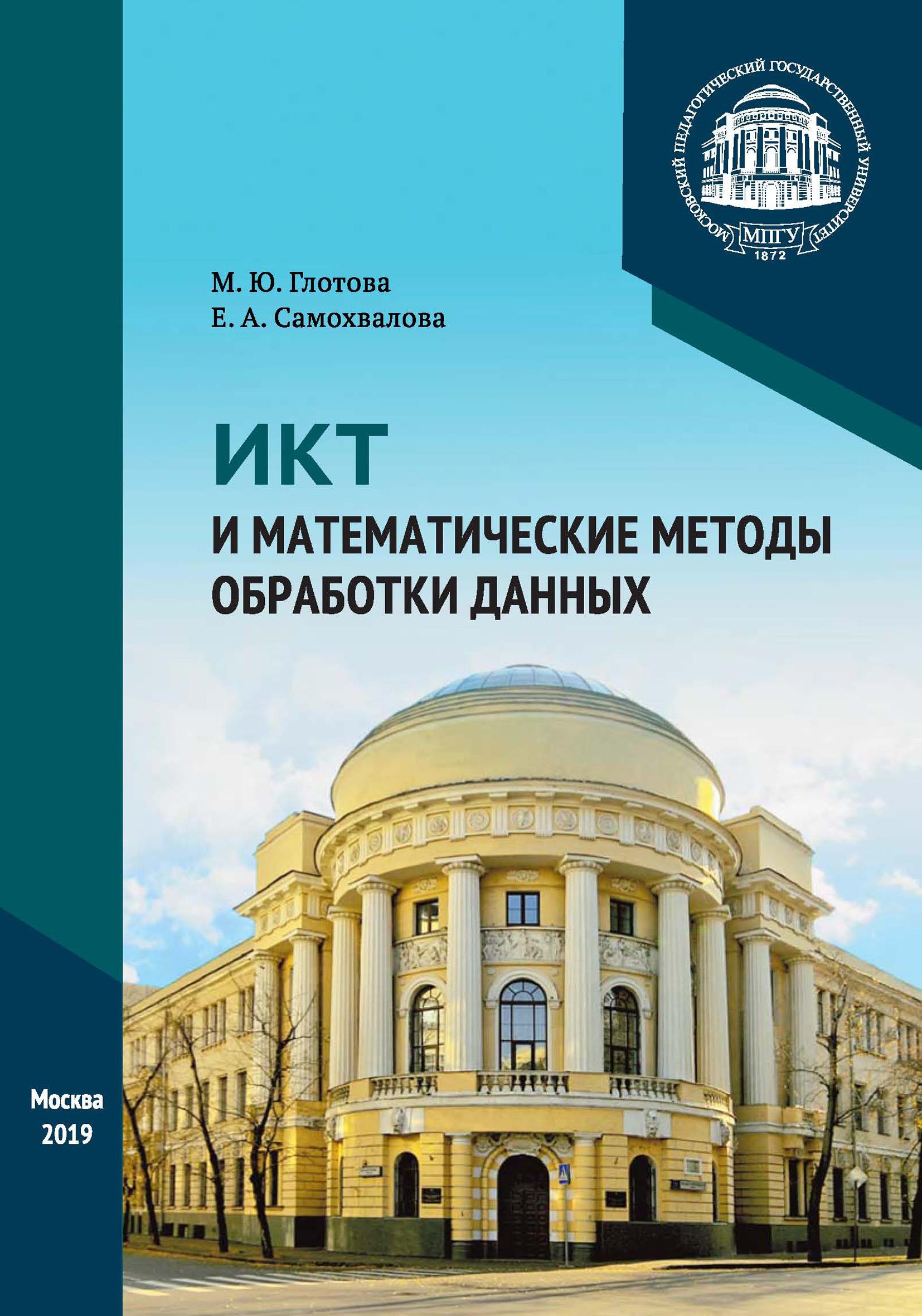Марина Юрьевна Глотова ИКТ и математические методы обработки данных а в крянев г в лукин математические методы обработки неопределенных данных