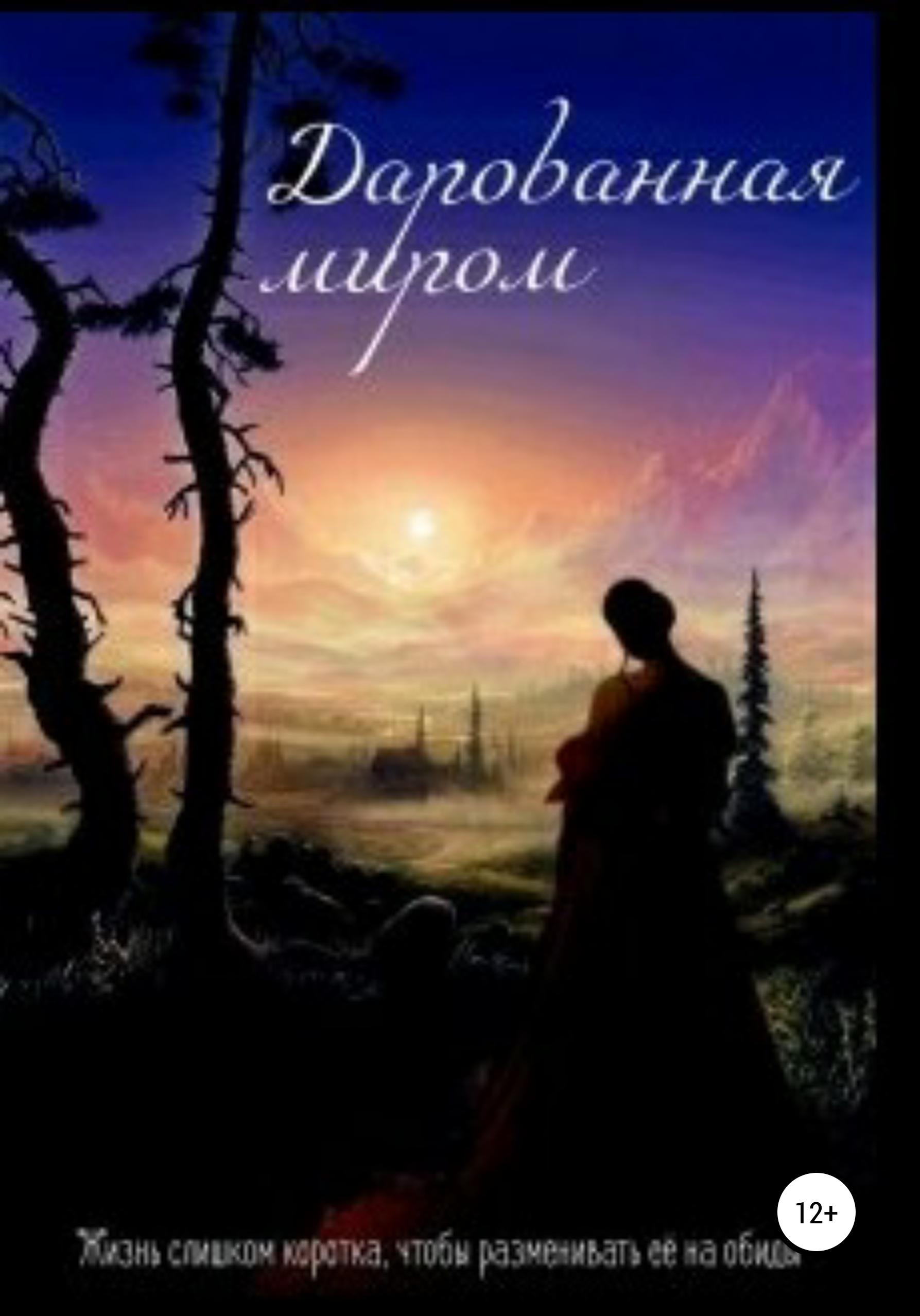 Полина Евгеньевна Исаева Дарованная миром