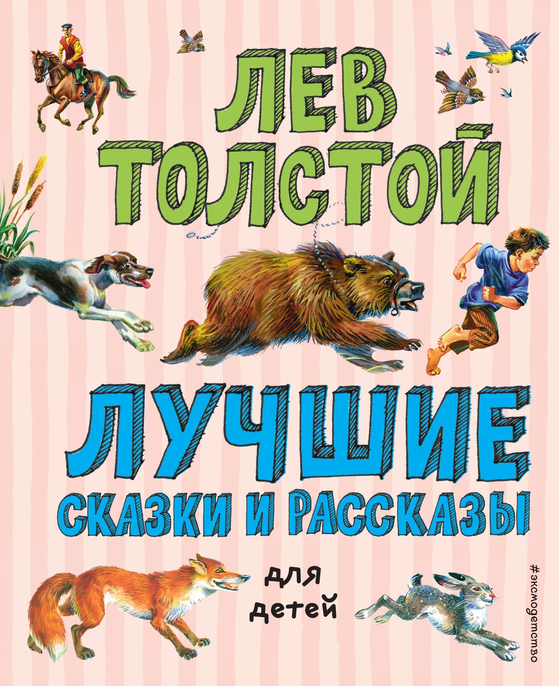 Лев Толстой Лучшие сказки и рассказы для детей