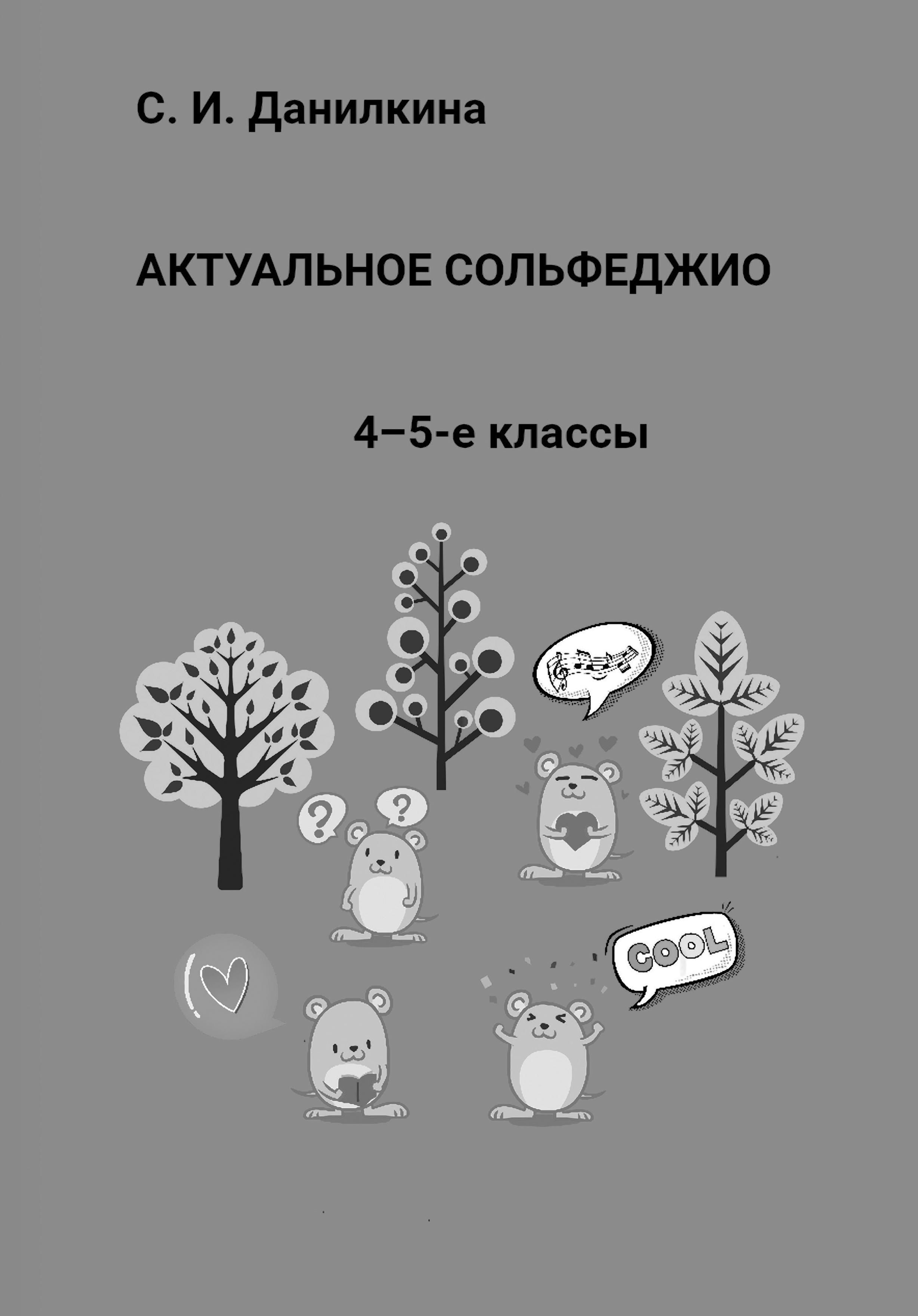 С. И. Данилкина Актуальное сольфеджио. 4-5-е классы