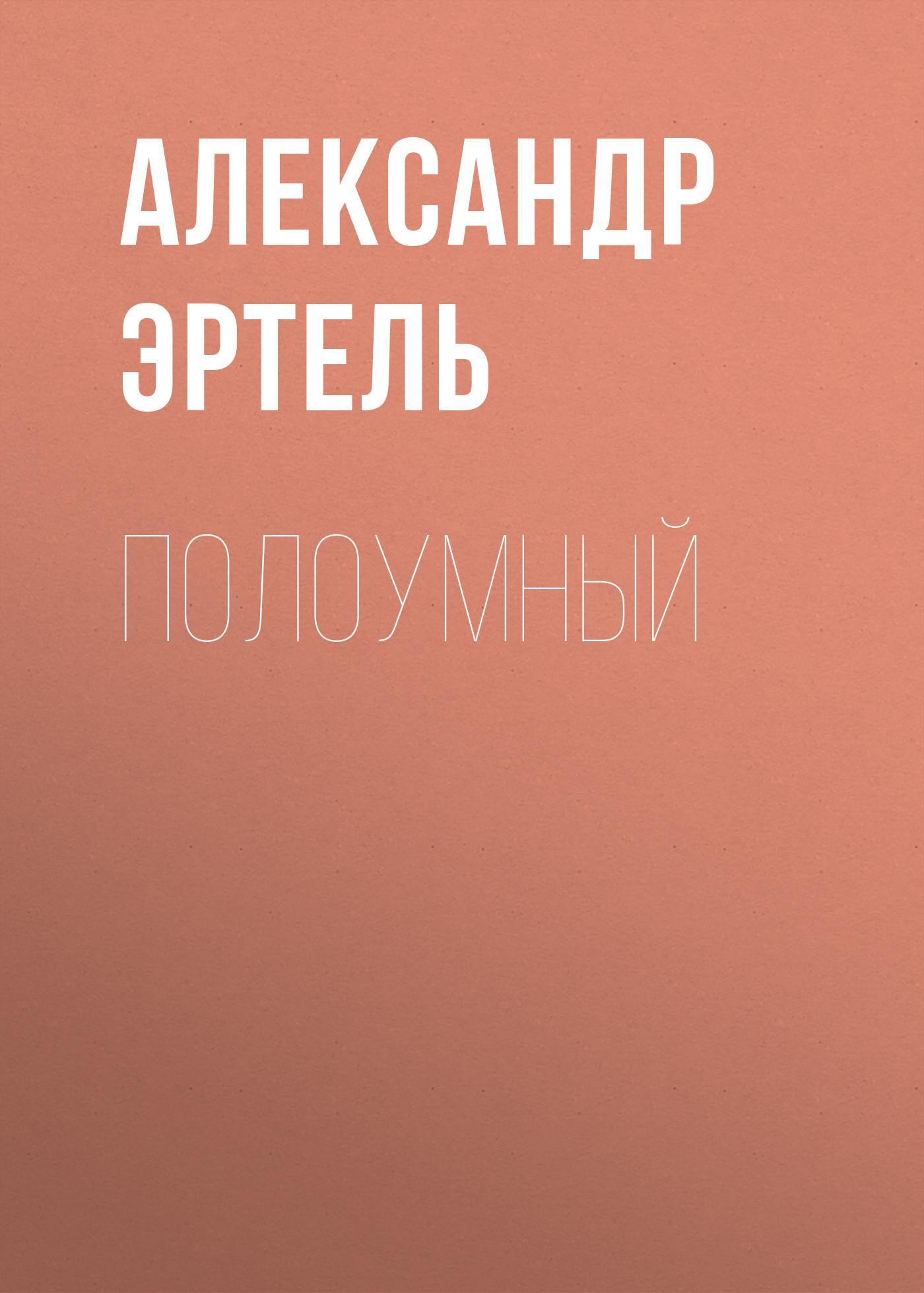 Александр Эртель Полоумный