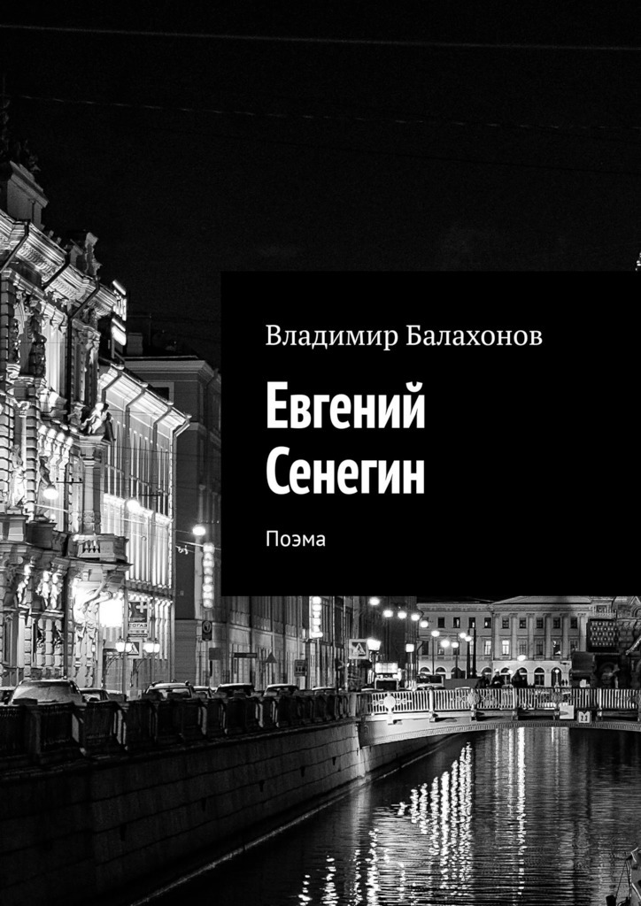Владимир Балахонов Евгений Сенегин. Поэма