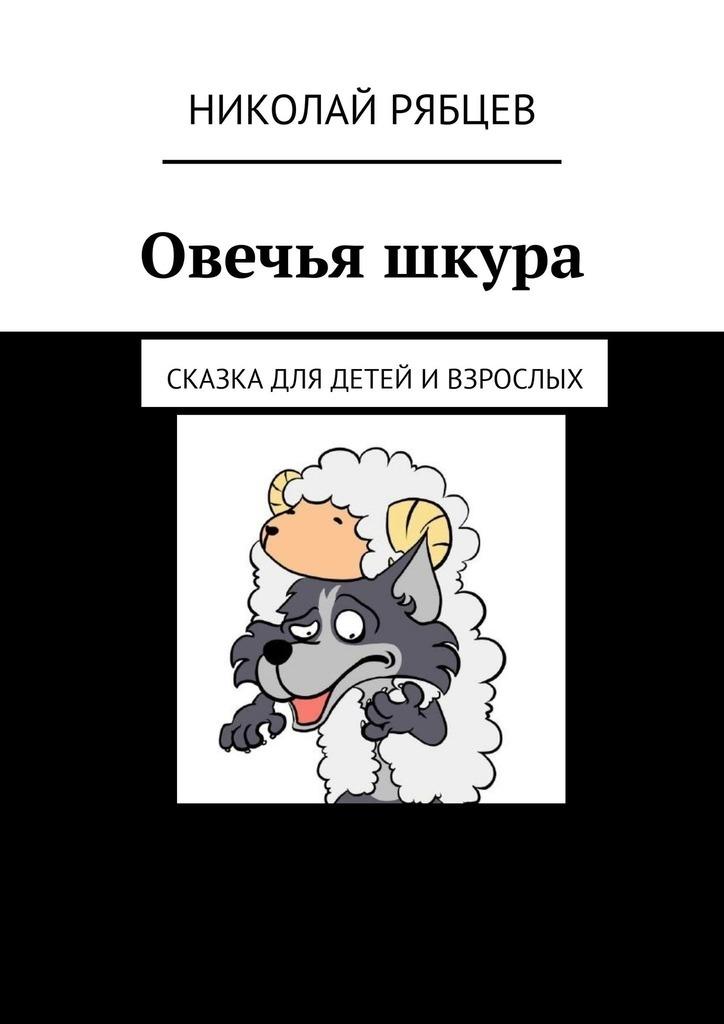 Николай Рябцев Овечья шкура. Сказка для детей ивзрослых