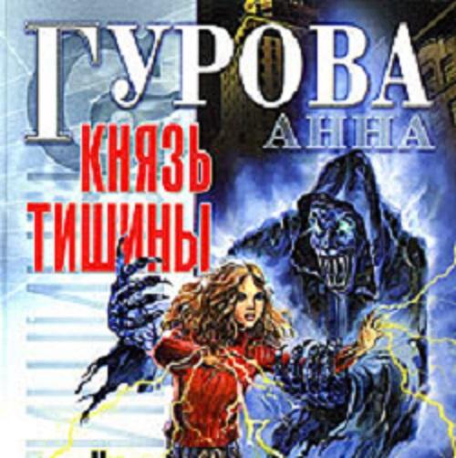 Анна Гурова Князь Тишины