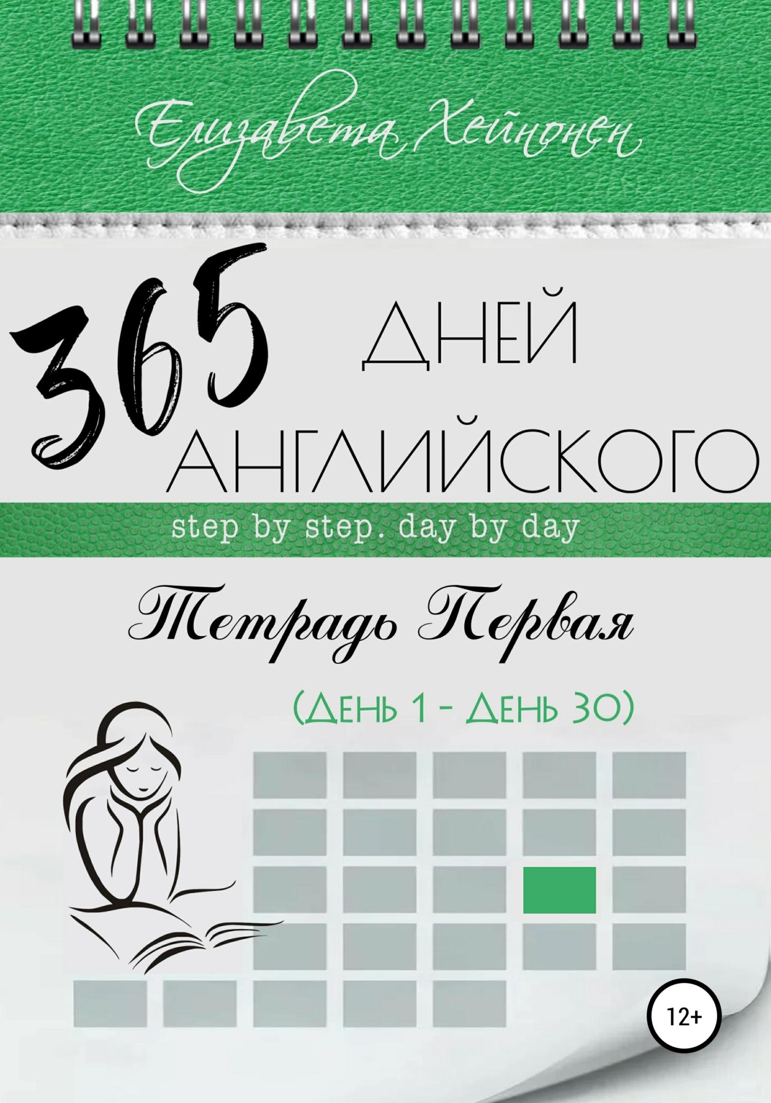 Елизавета Хейнонен 365 дней английского. Тетрадь первая