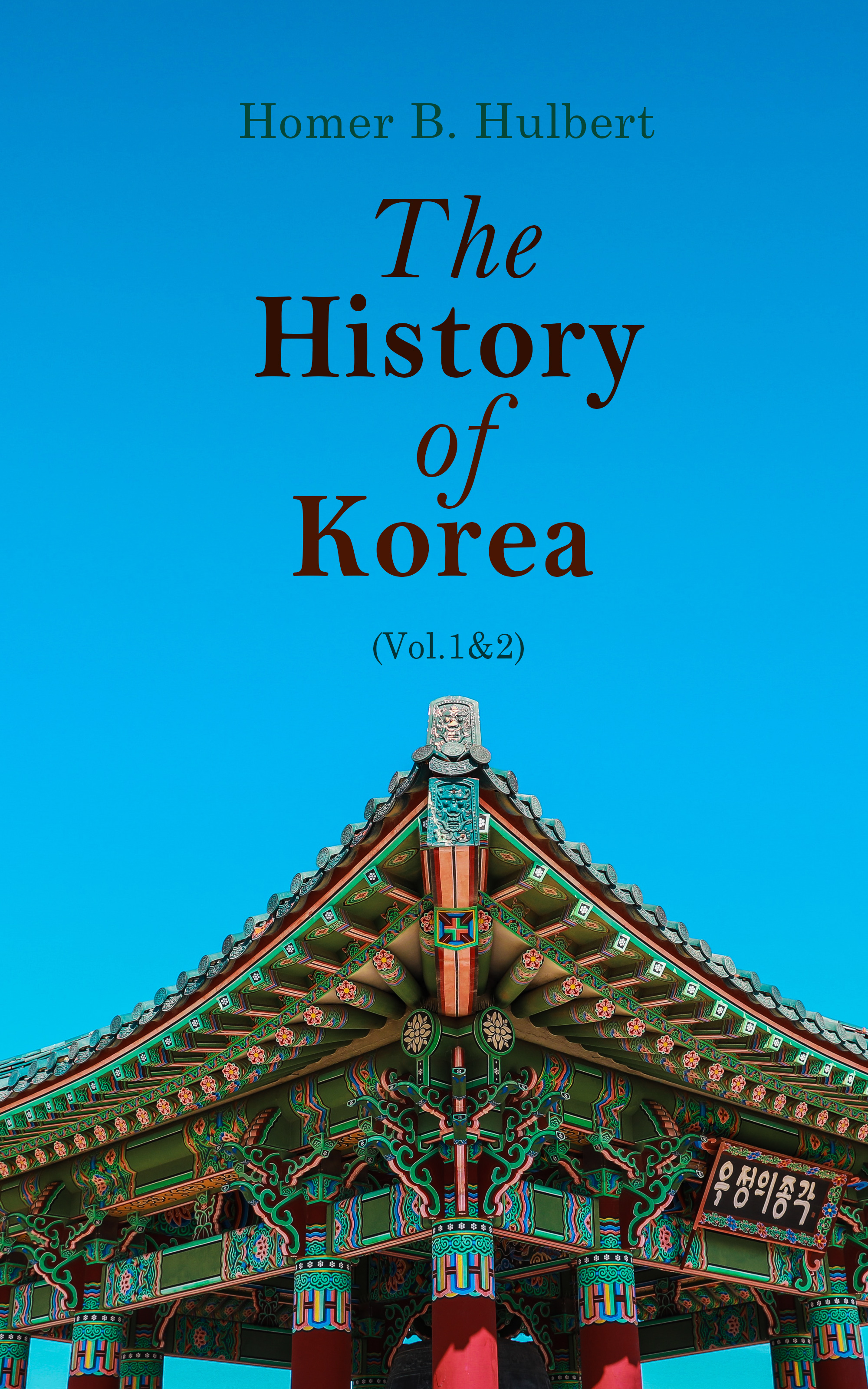 Homer B. Hulbert The History of Korea (Vol.1&2)