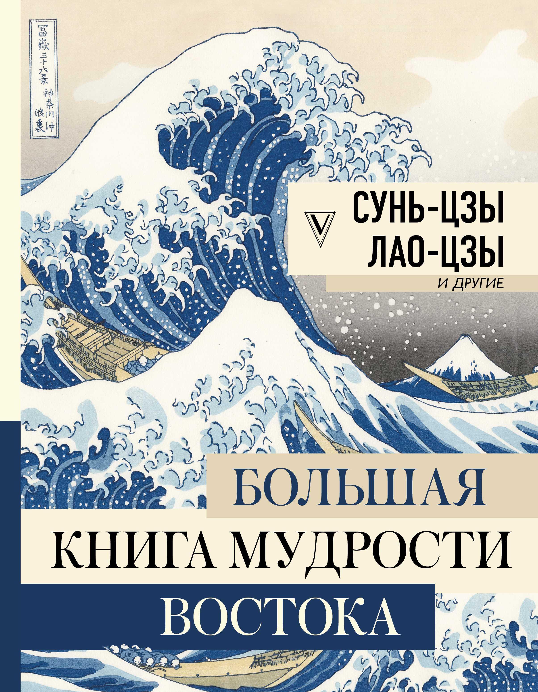 Большая книга мудрости Востока ( Владимир Малявин  )