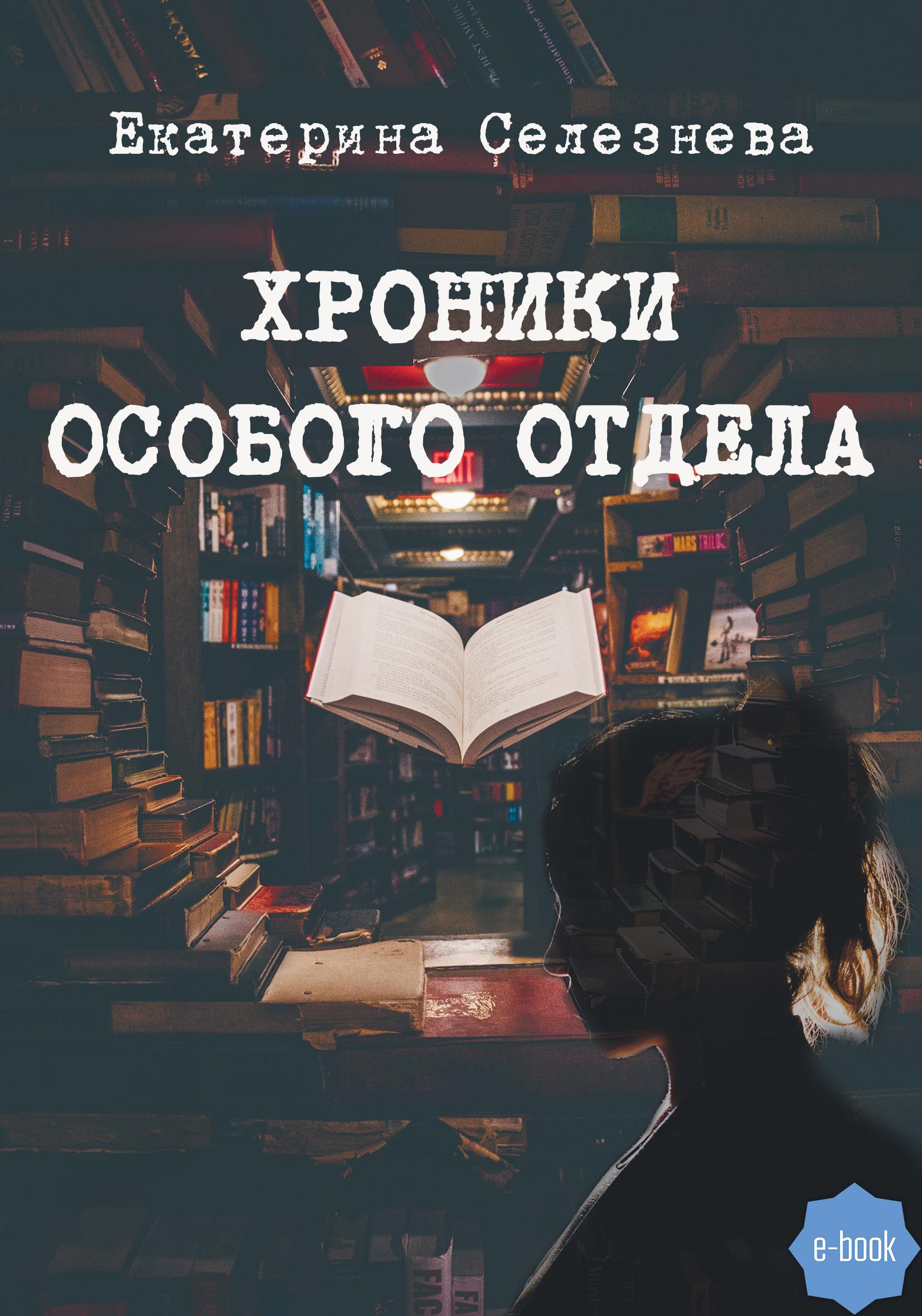 Екатерина Селезнева Хроники особого отдела