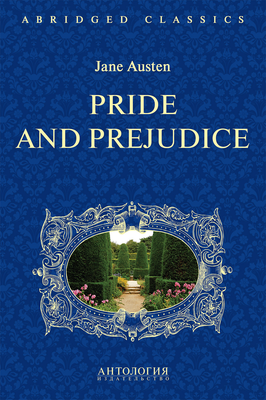 pride and prejudice adaptirovannaya kniga dlya chteniya na angliyskom yazyke intermediate