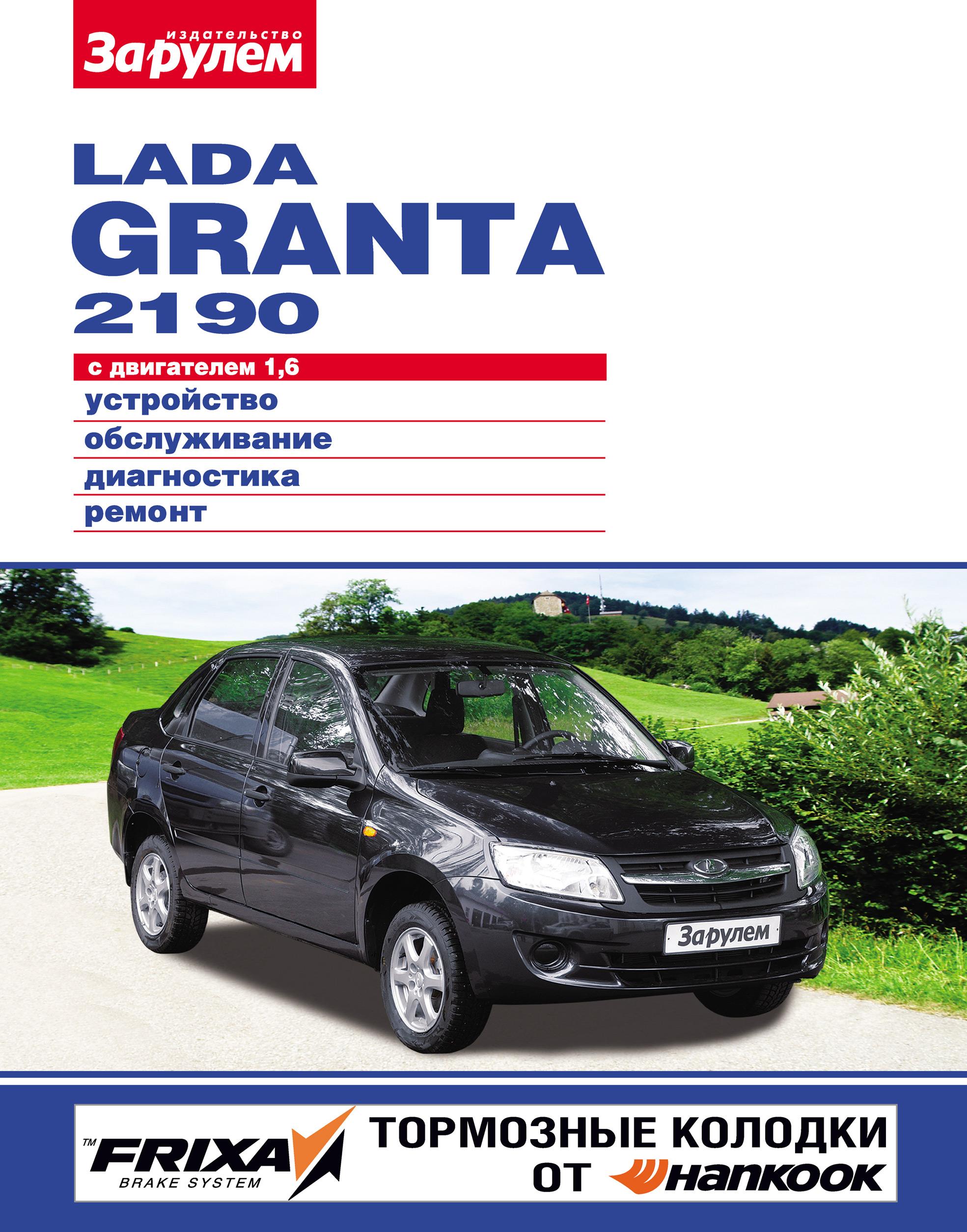 Отсутствует Lada Granta 2190 с двигателем 1,6. Устройство, обслуживание, диагностика, ремонт. Иллюстрированное руководство lada granta 2190 с двигателем 1 6 устройство обслуживание диагностика ремонт