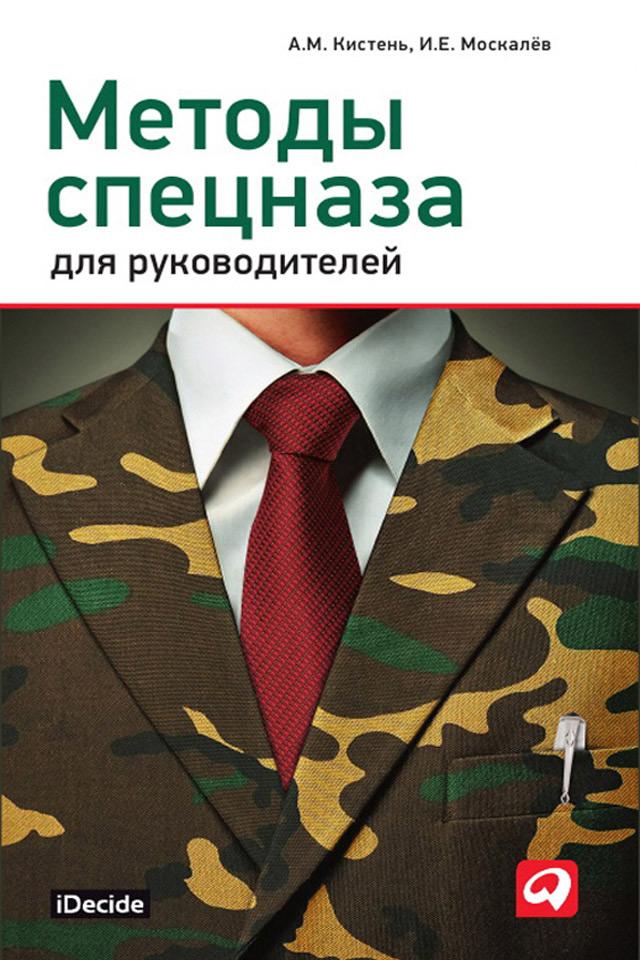 И. Е. Москалев Методы спецназа для руководителей е в королев жидкостекольные строительные материалы специального назначения