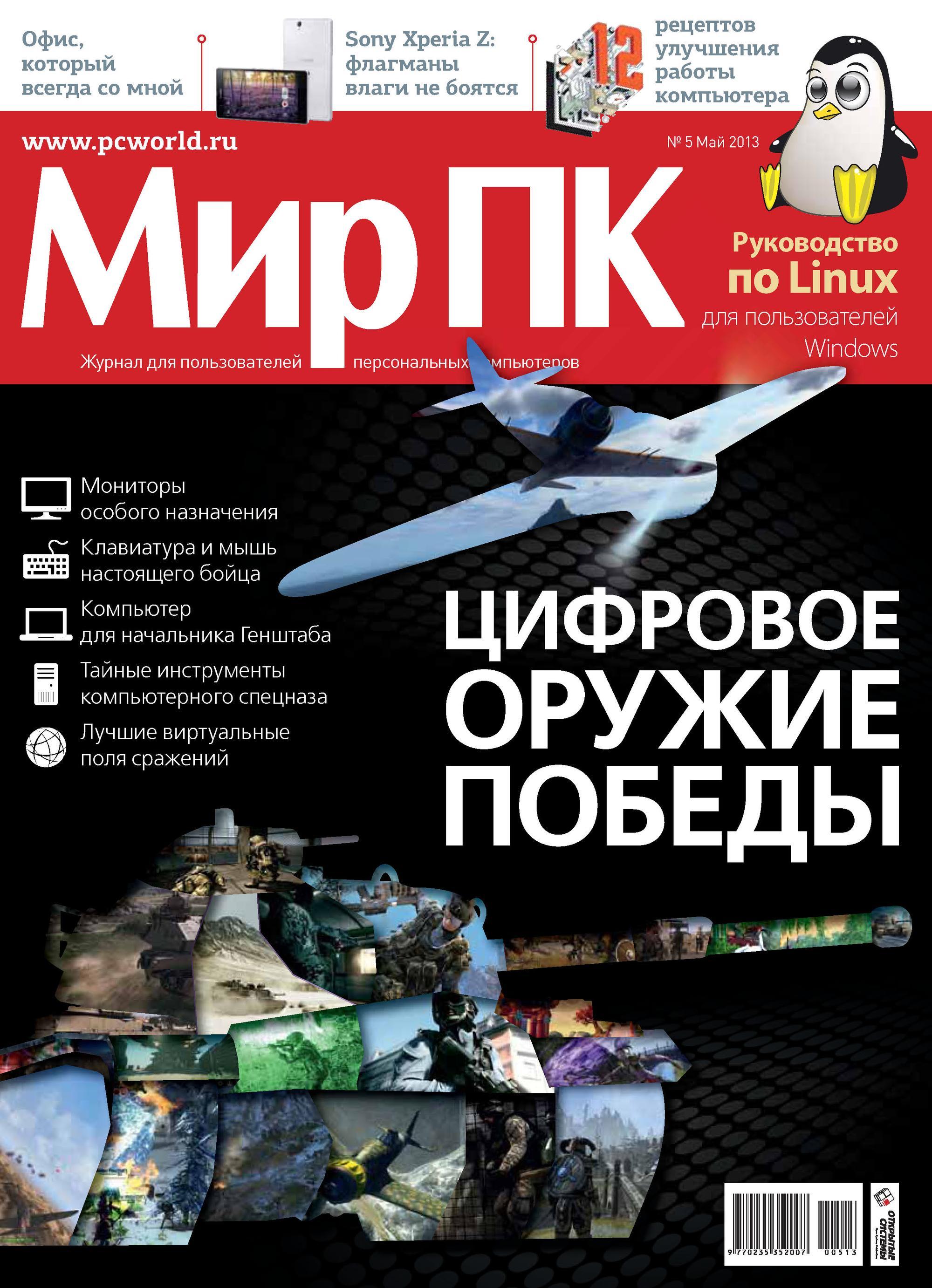 Мир ПК Журнал «Мир ПК» №05/2013 видеофильмы