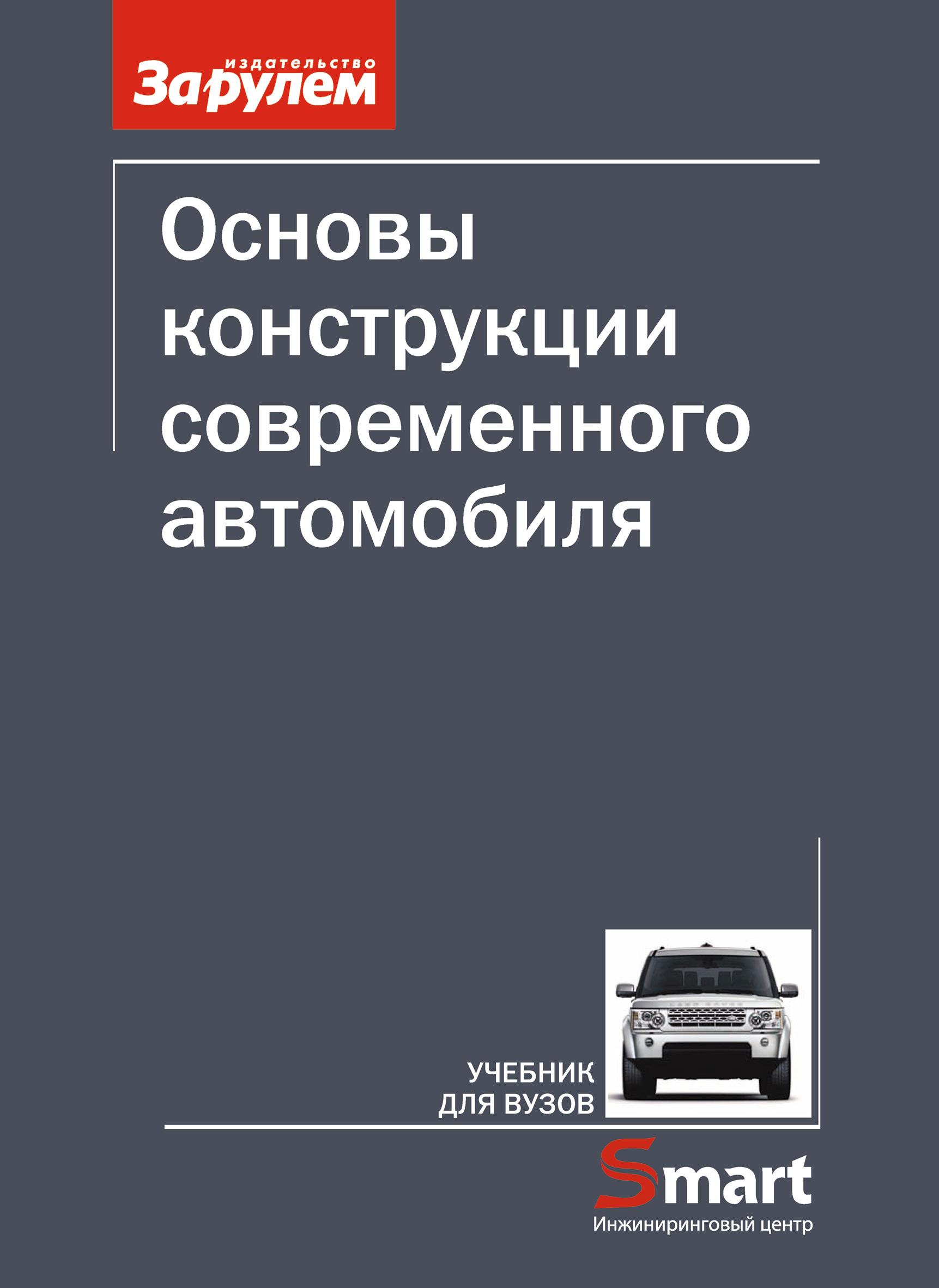 А. И. Попов Основы конструкции современного автомобиля