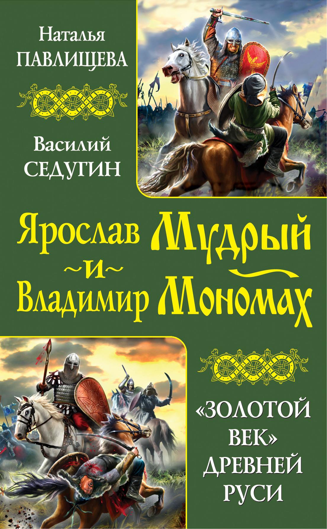 Ярослав Мудрый и Владимир Мономах. «Золотой век» Древней Руси (сборник)