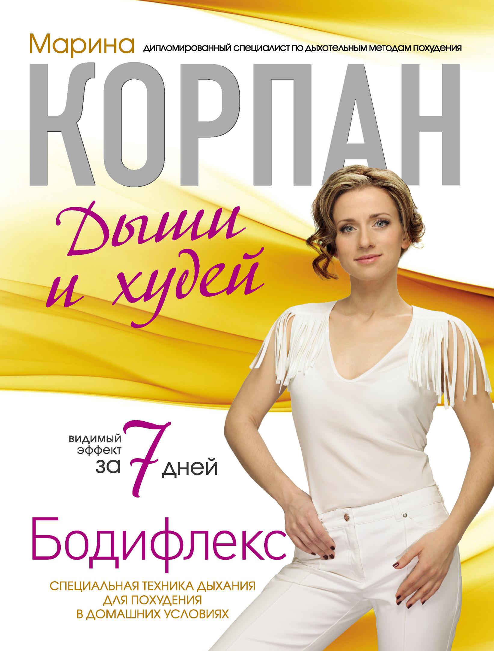 Марина Корпан Бодифлекс: дыши и худей корпан м бодифлекс для лица и тела подарочное издание