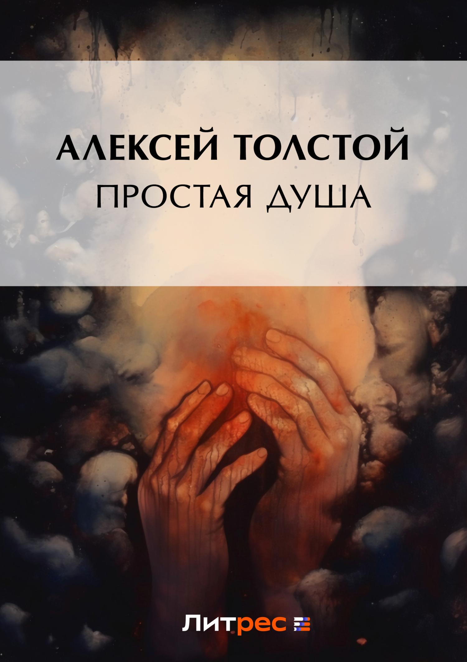 Алексей Толстой Простая душа алексей немоляев простая история isbn 9785448536816
