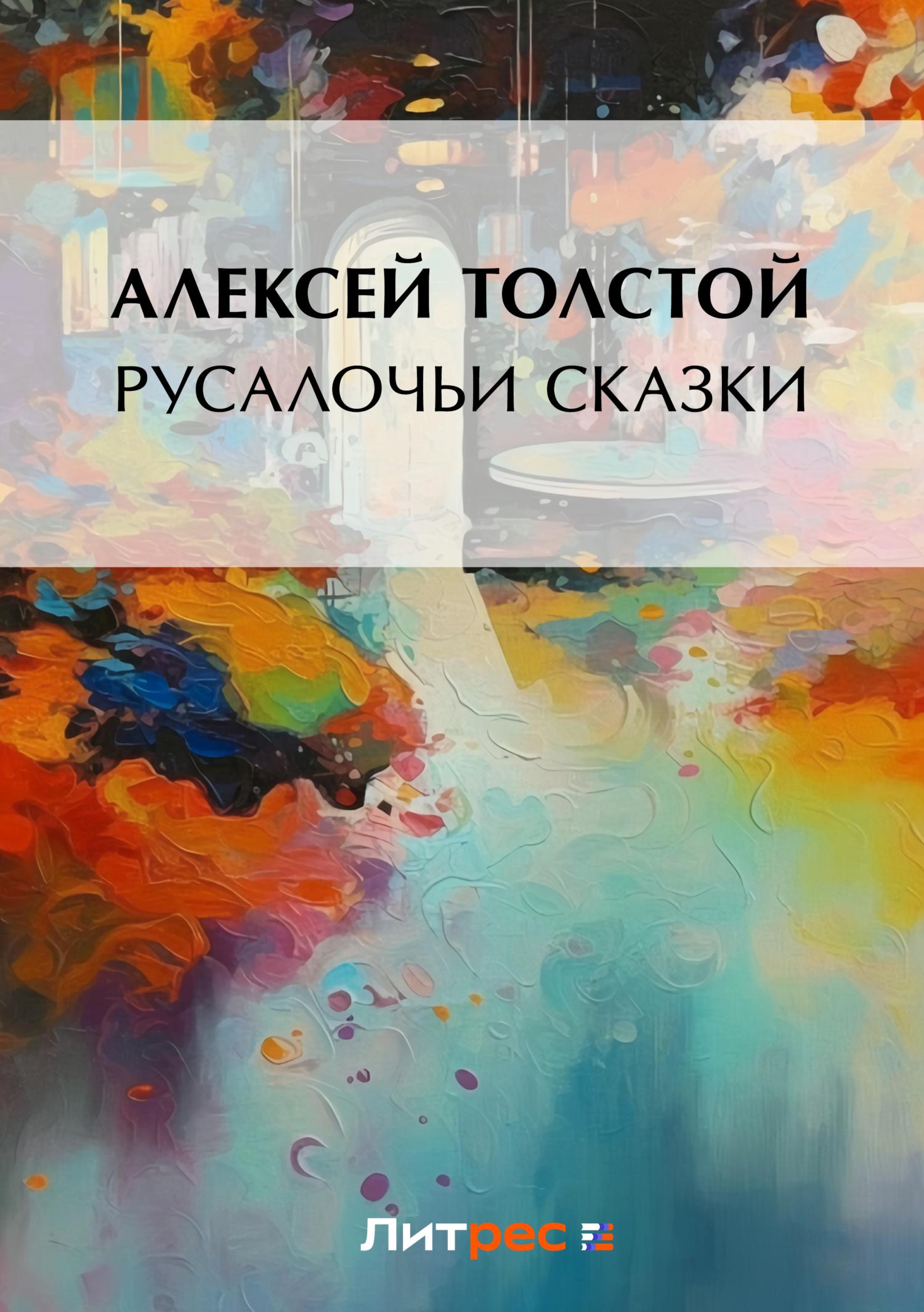 Алексей Толстой Русалочьи сказки алексей толстой семья вурдалака мистические истории сборник