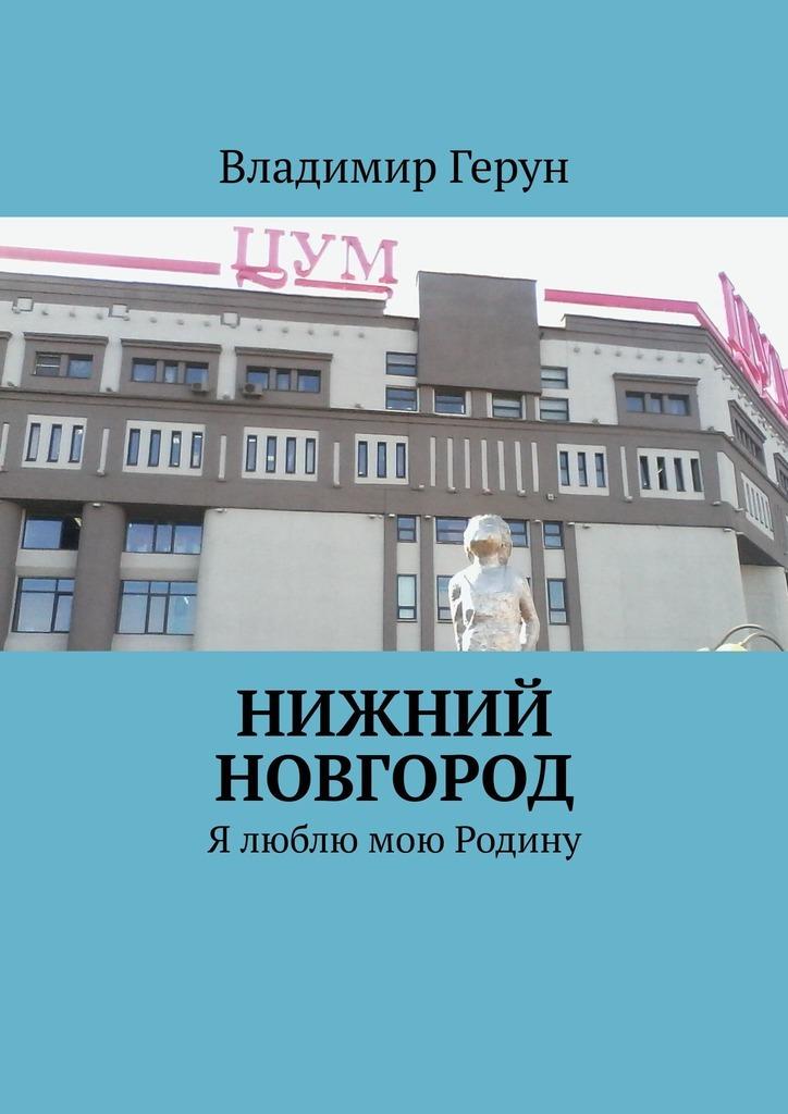 Владимир Герун Нижний Новгород. Я люблю мою Родину