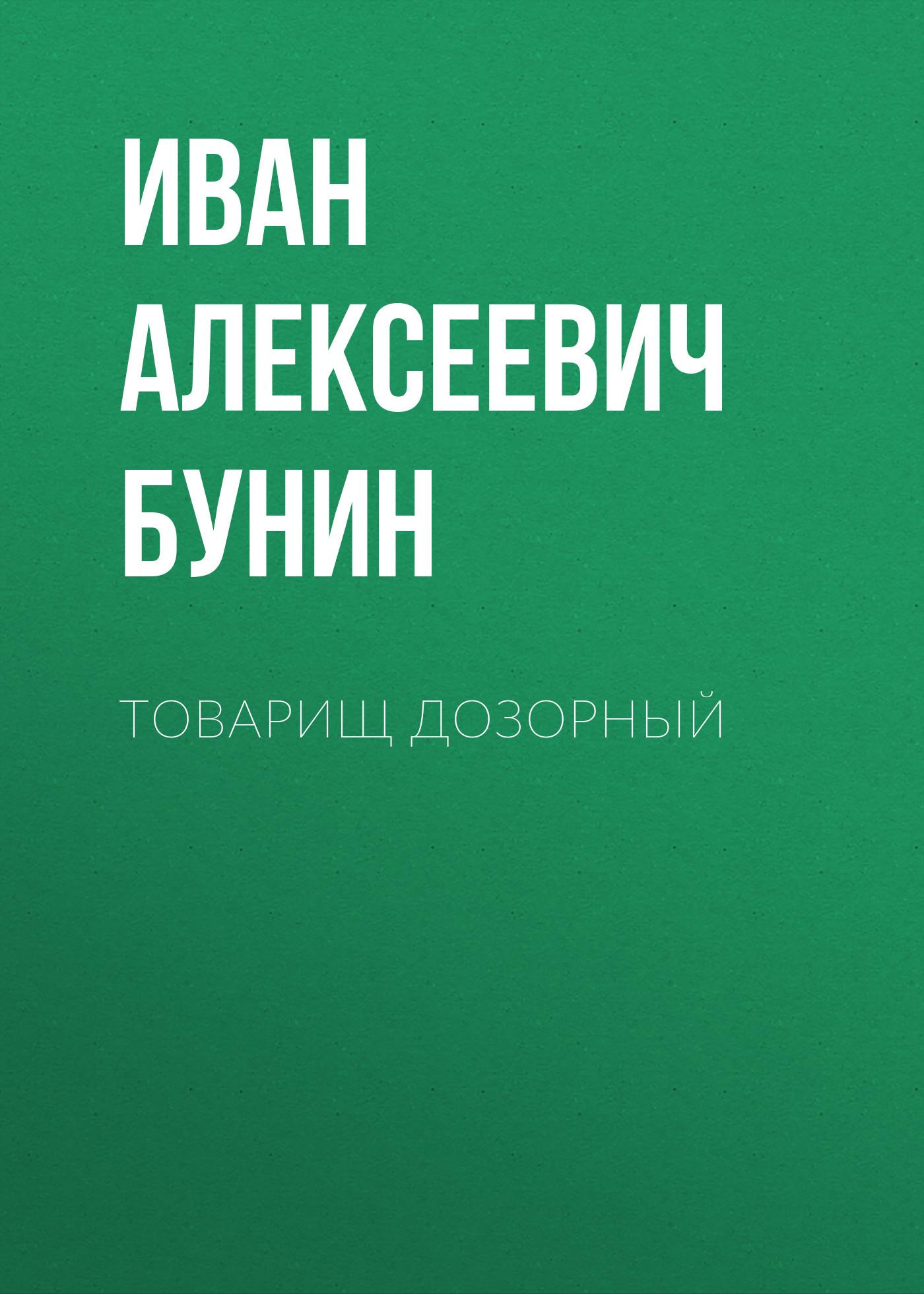 tovarishch dozornyy