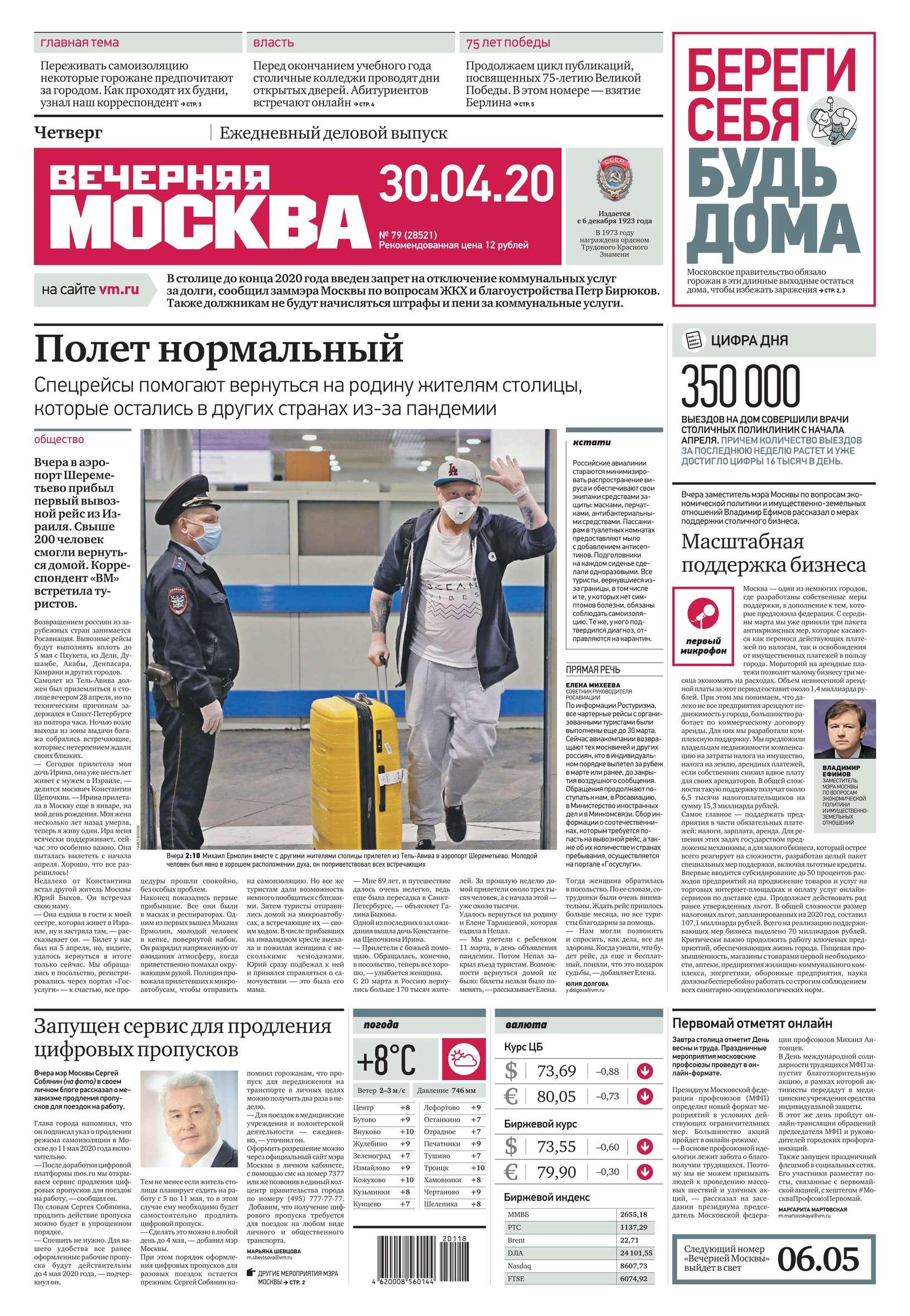 Редакция газеты Вечерняя Москва Вечерняя Москва 79-2020