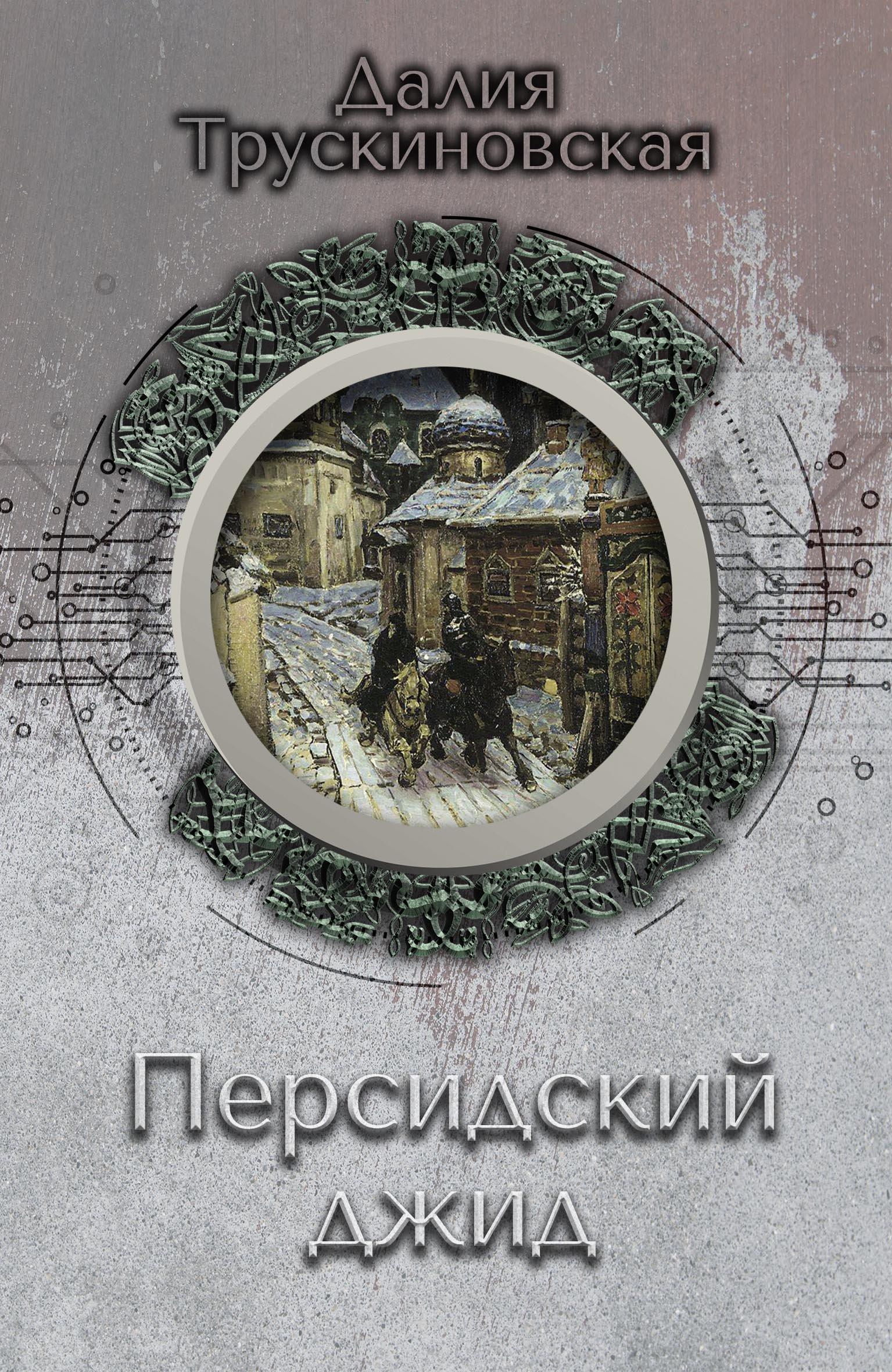 persidskiy dzhid