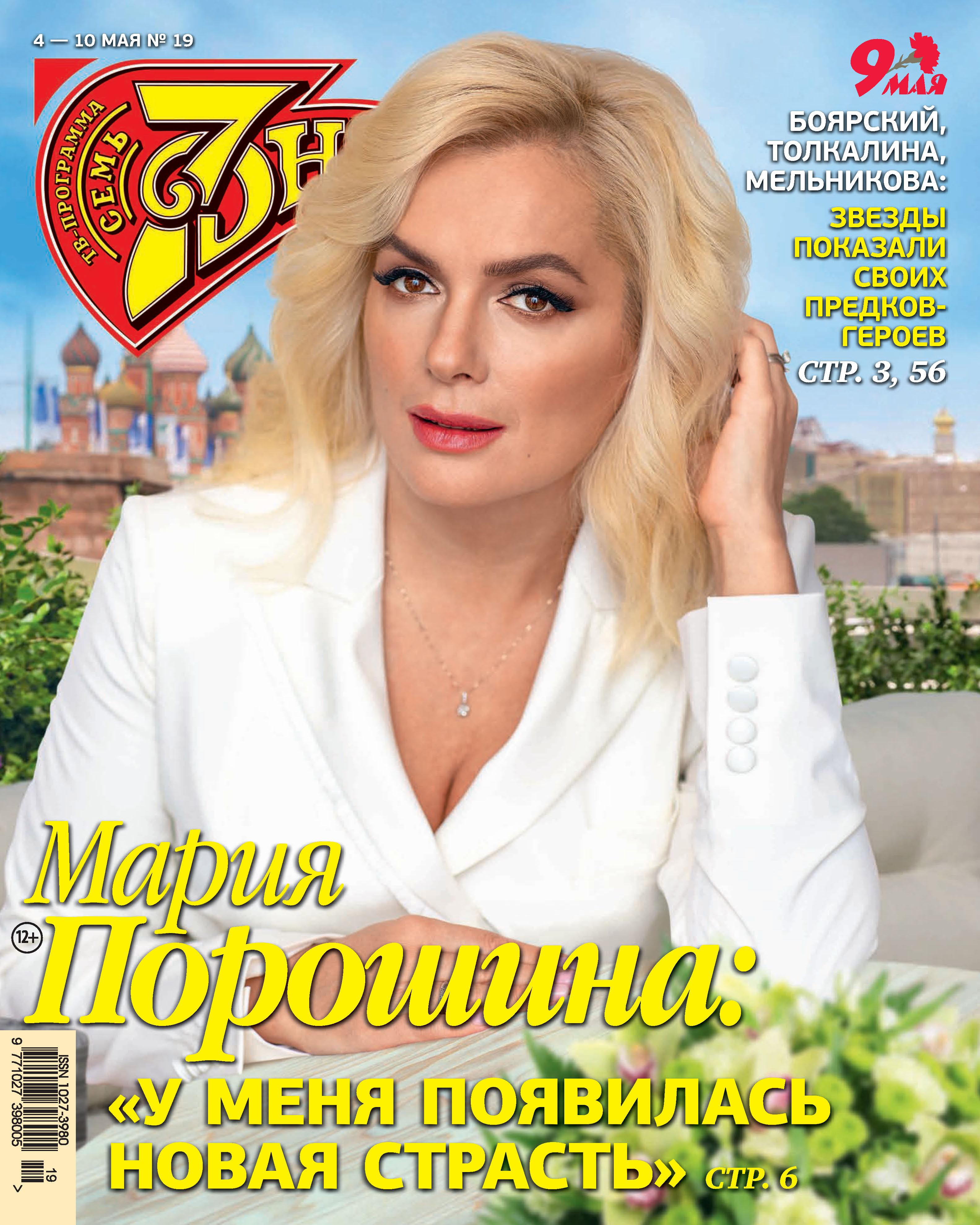 Отсутствует Семь дней ТВ-программа №19/2020