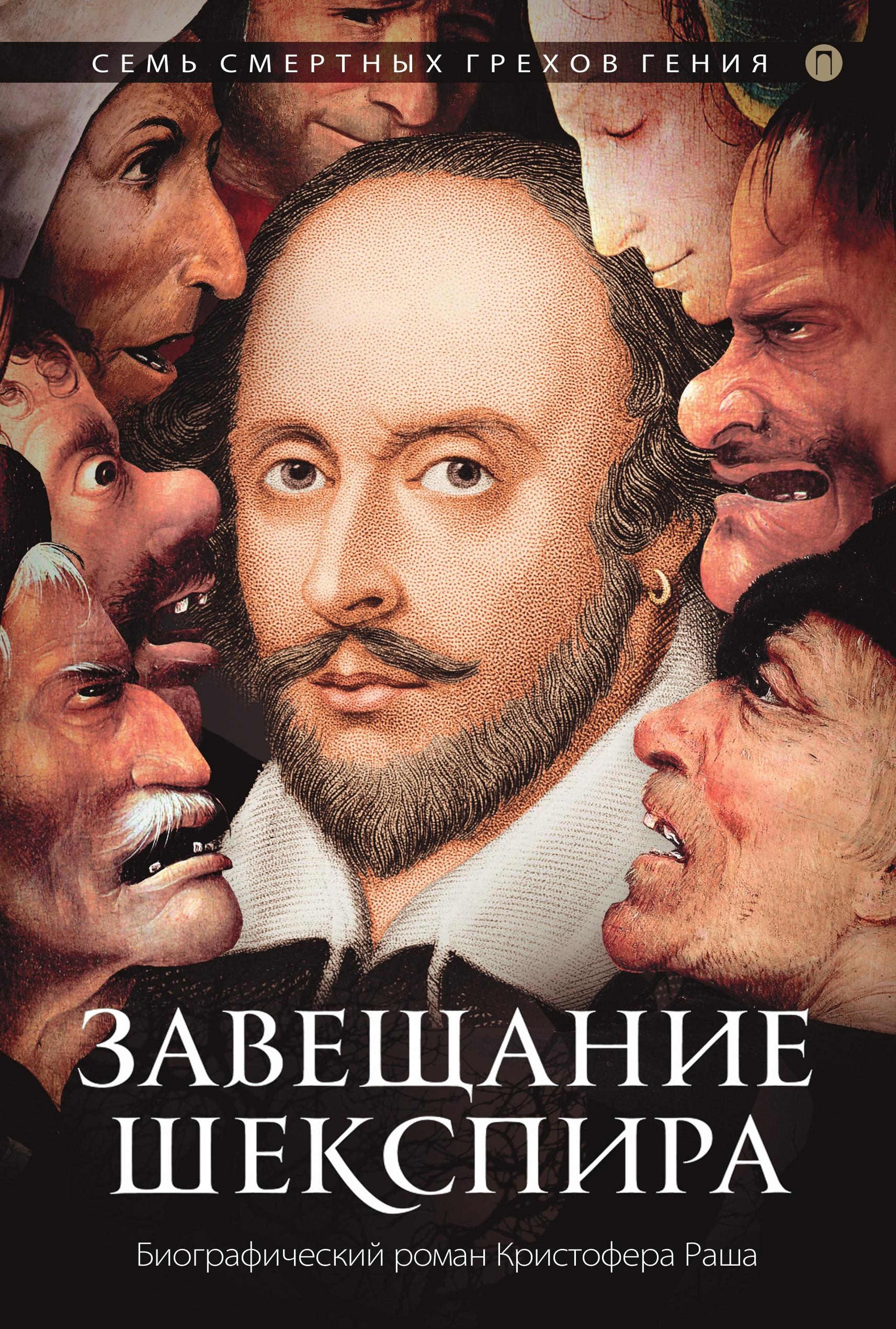 цена на Кристофер Раш Завещание Шекспира