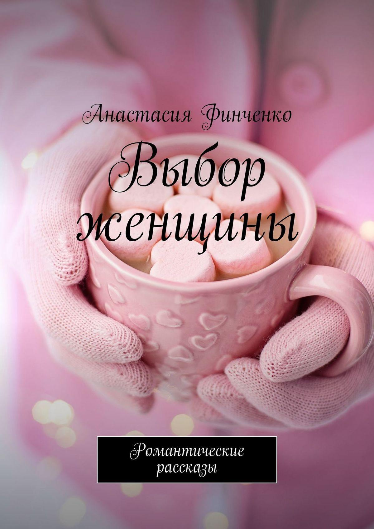 цена Анастасия Финченко Седьмоенебо. Романтические рассказы онлайн в 2017 году