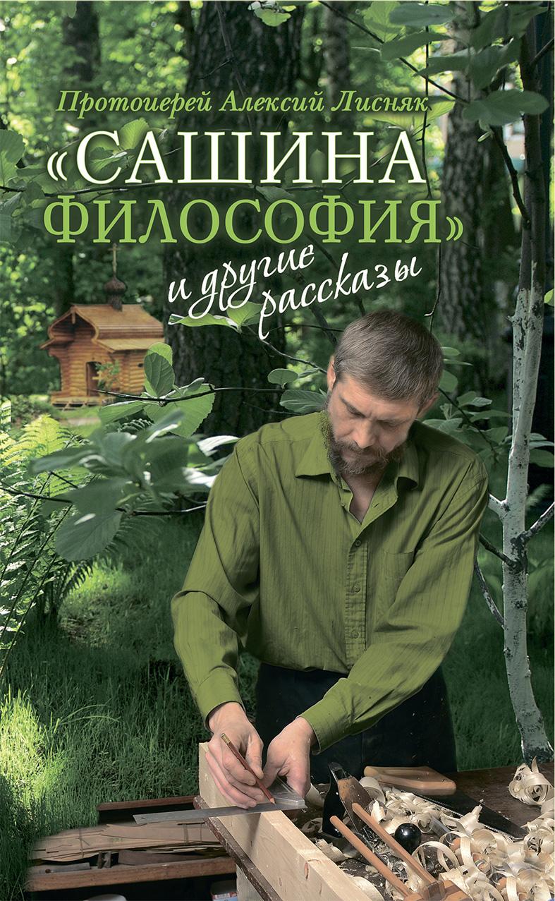 Протоиерей Алексий Лисняк «Сашина философия» и другие рассказы протоиерей владимир гофман персиковый сад рассказы