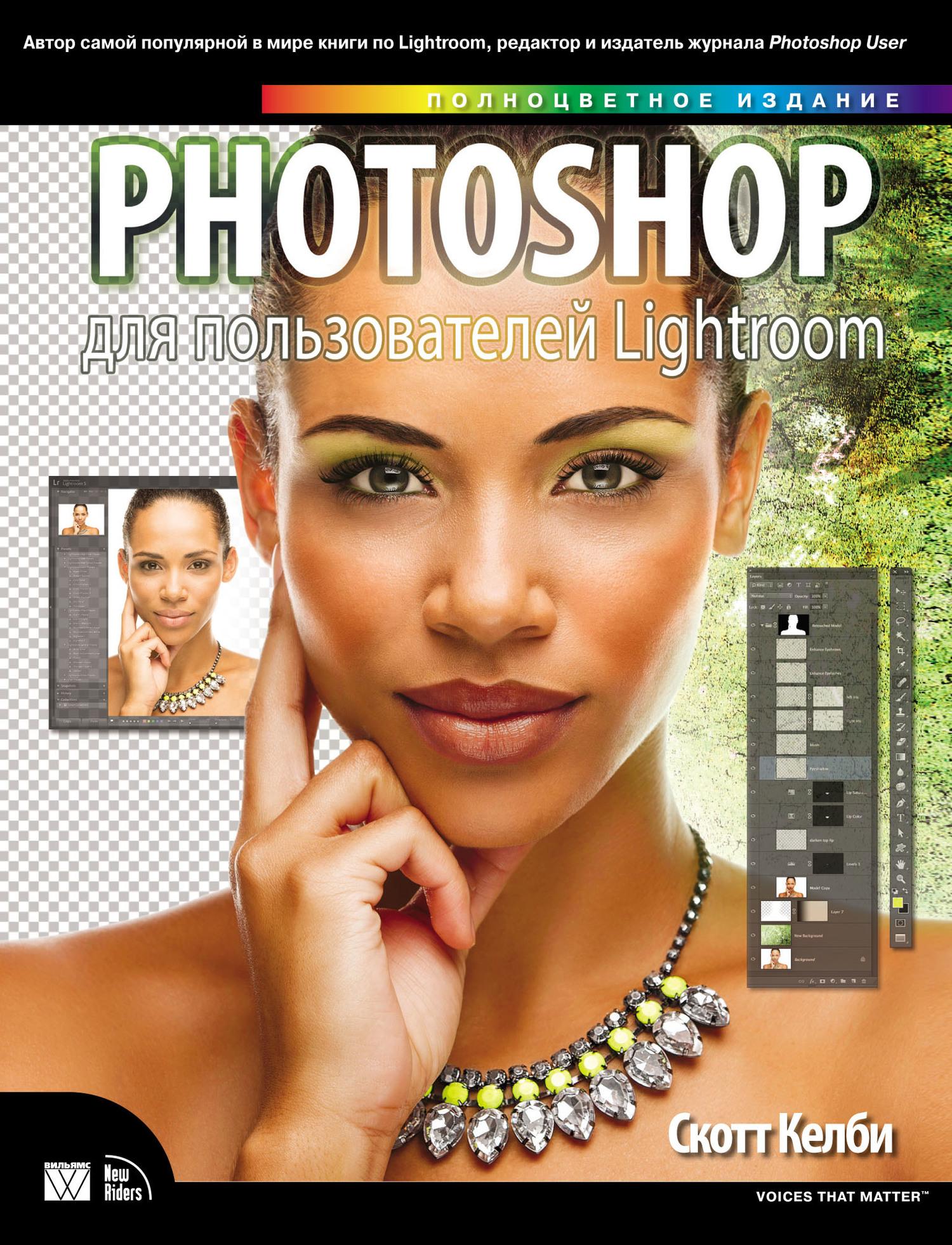Скотт Келби Photoshop для пользователей Lightroom