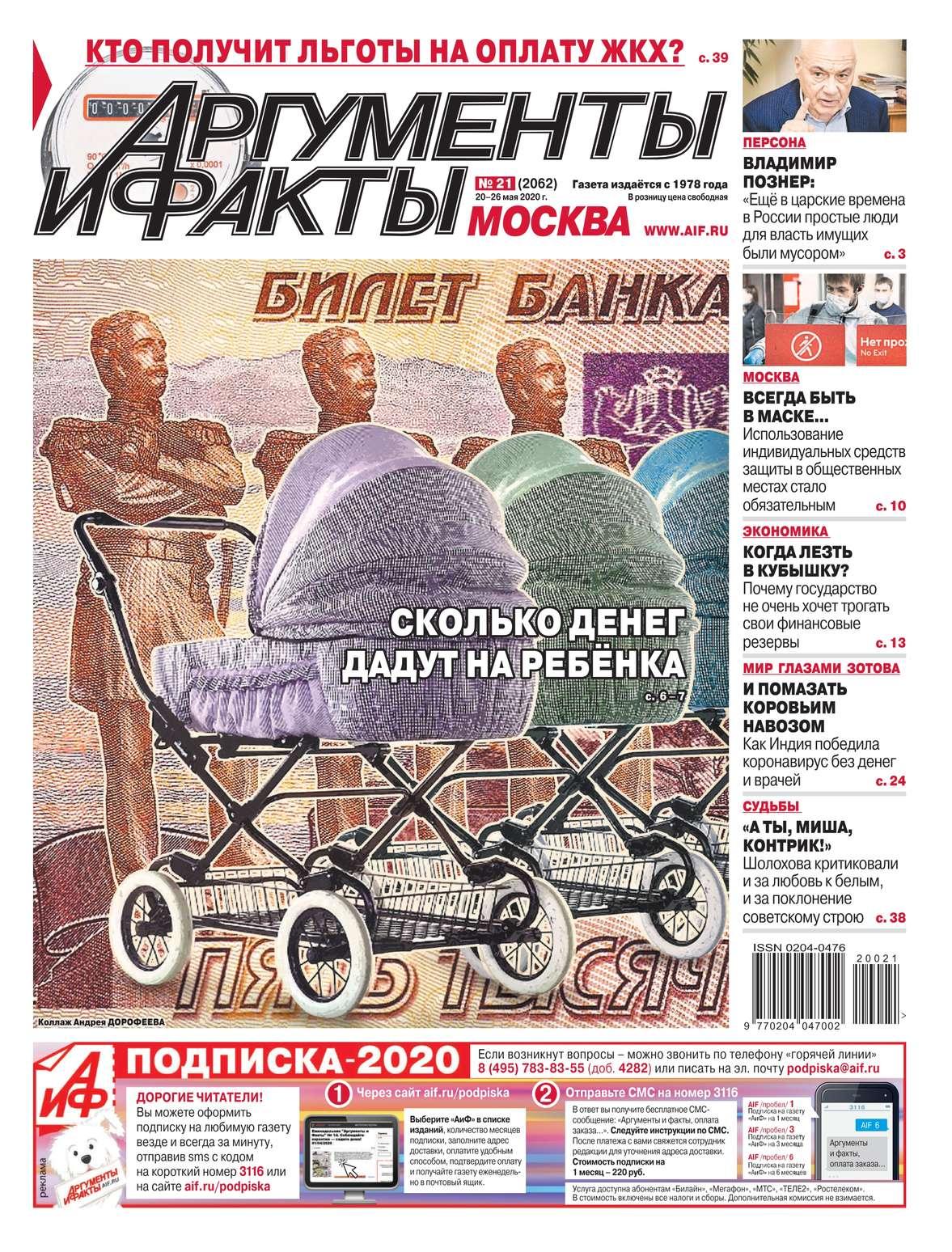 Аргументы и Факты Москва 21-2020