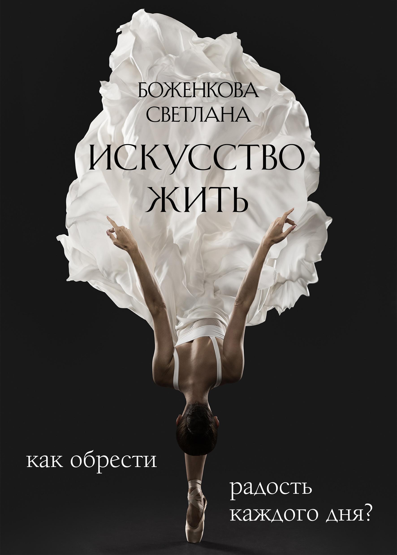 Светлана Боженкова Искусствожить