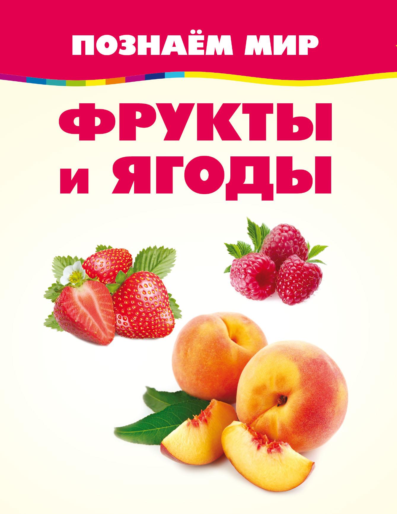 Отсутствует Фрукты и ягоды савинова н сост консервируем ягоды и фрукты