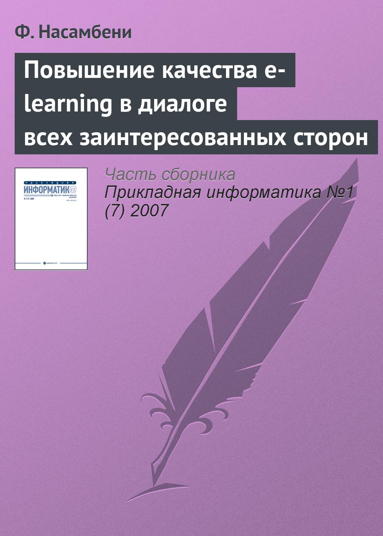 Ф. Насамбени Повышение качества e-learning в диалоге всех заинтересованных сторон ф насамбени повышение качества e learning в диалоге всех заинтересованных сторон