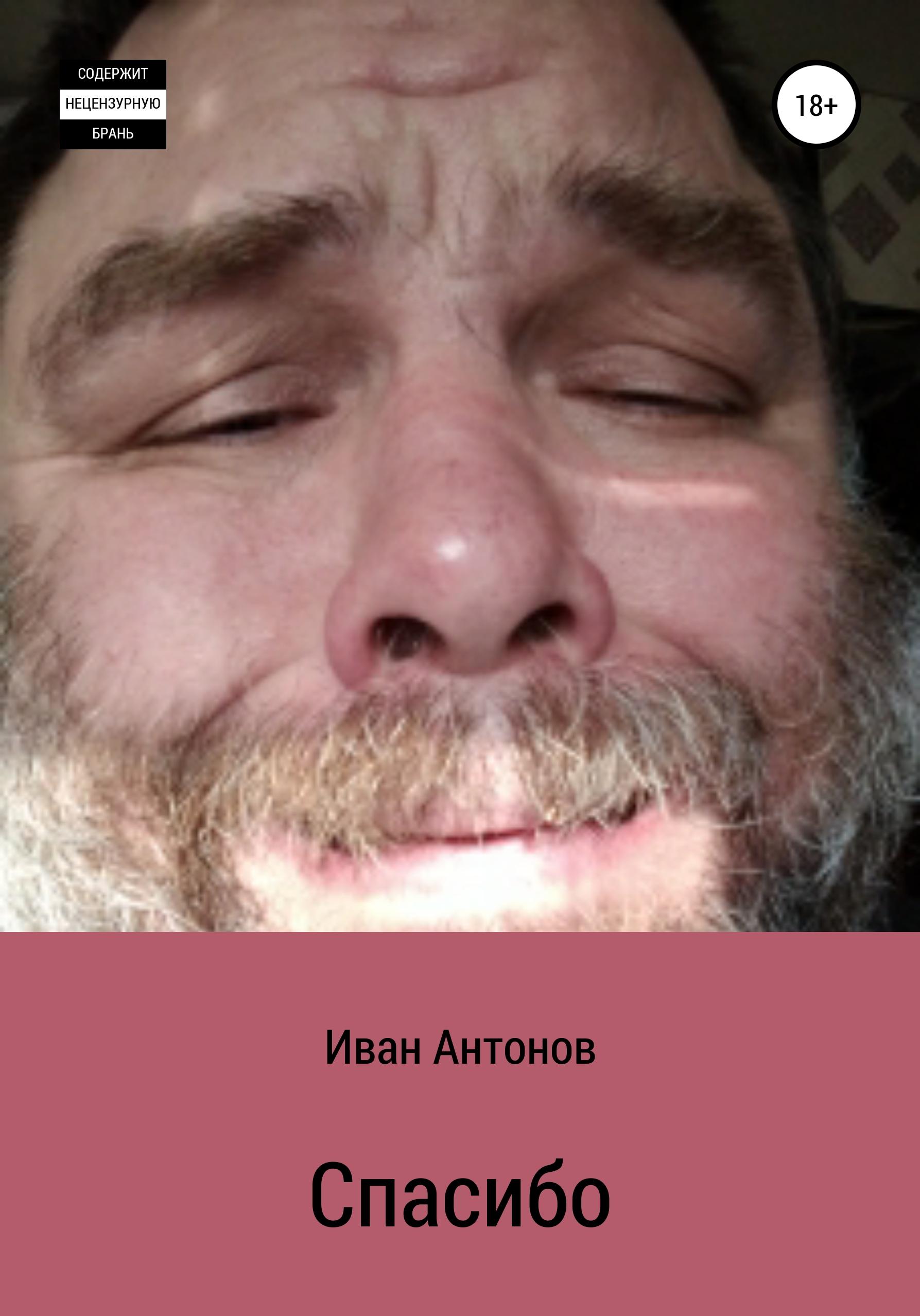 цена Иван Андреевич Антонов Спасибо онлайн в 2017 году